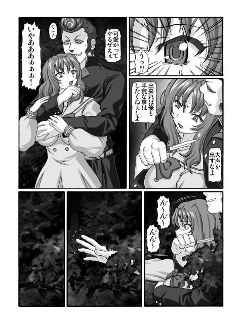 きろめ~とる33 6