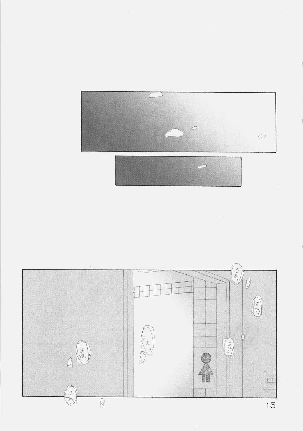 おんなのこのひみちゅ(完全版) 13
