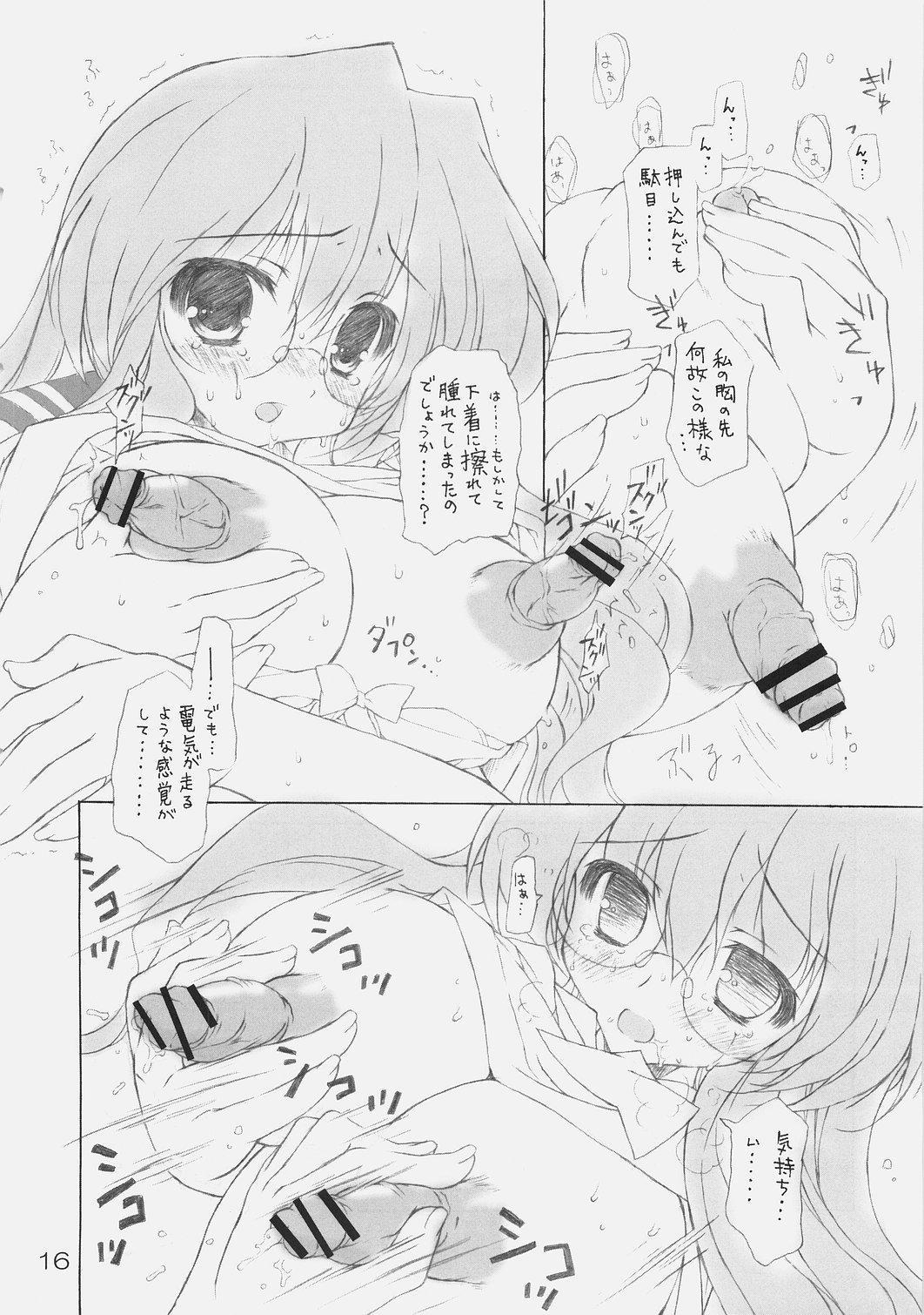 おんなのこのひみちゅ(完全版) 14