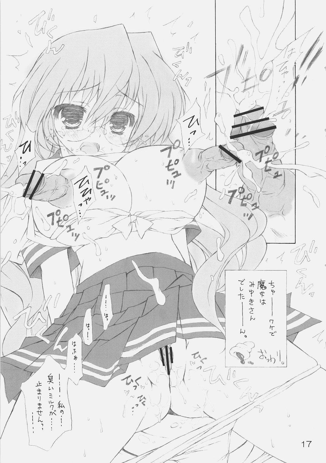 おんなのこのひみちゅ(完全版) 15