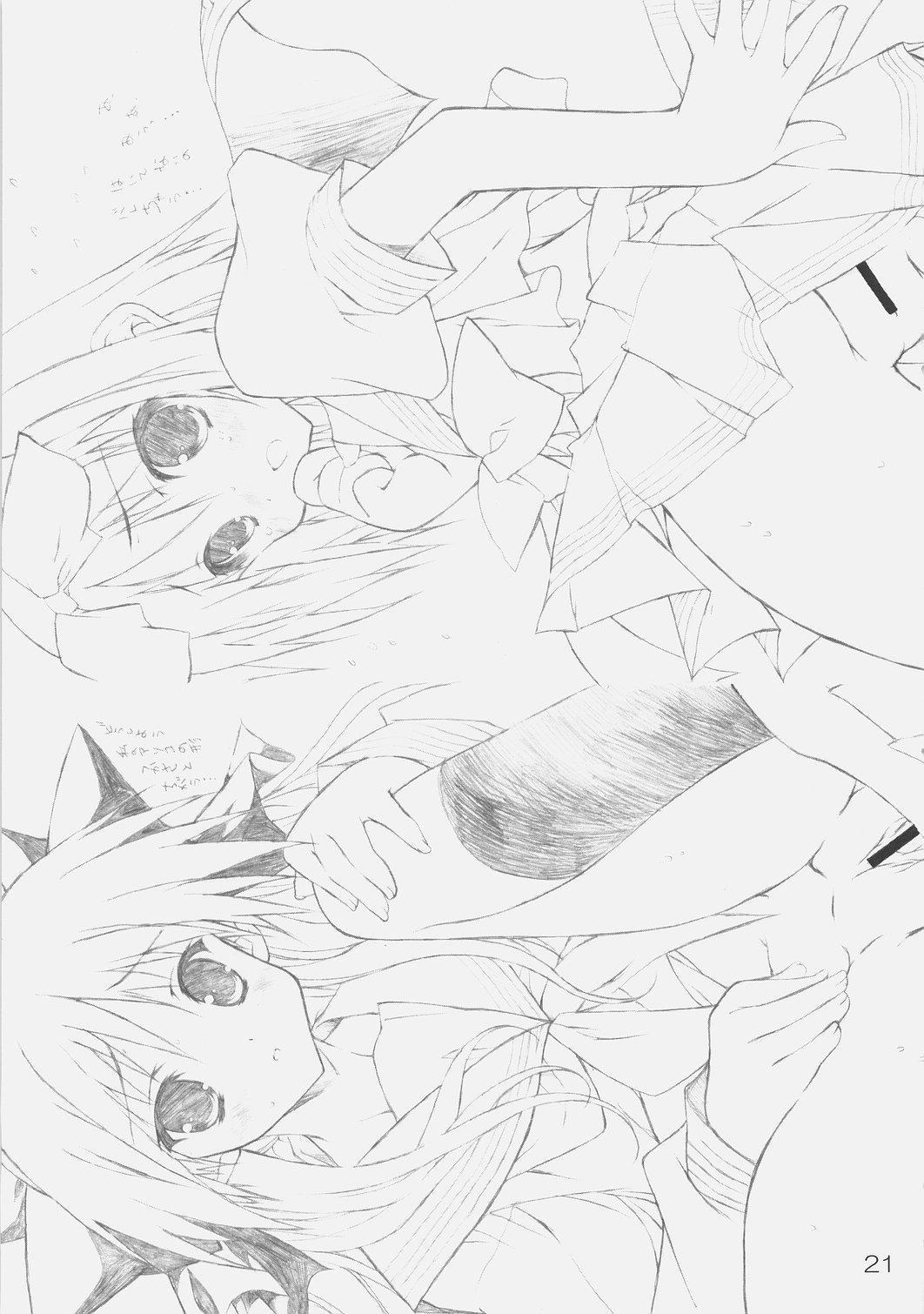 おんなのこのひみちゅ(完全版) 19