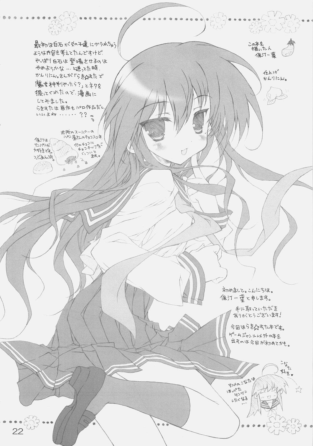 おんなのこのひみちゅ(完全版) 20