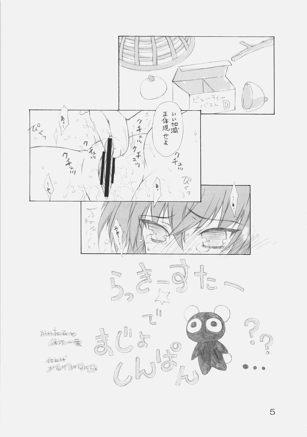 おんなのこのひみちゅ(完全版) 3