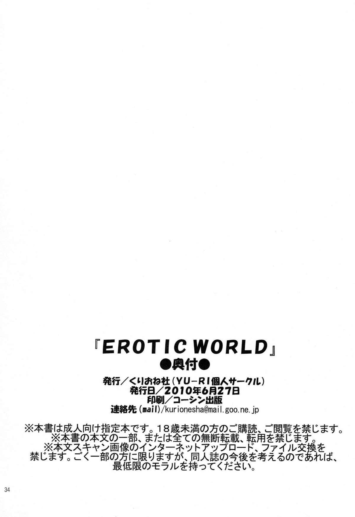 Erotic World 32