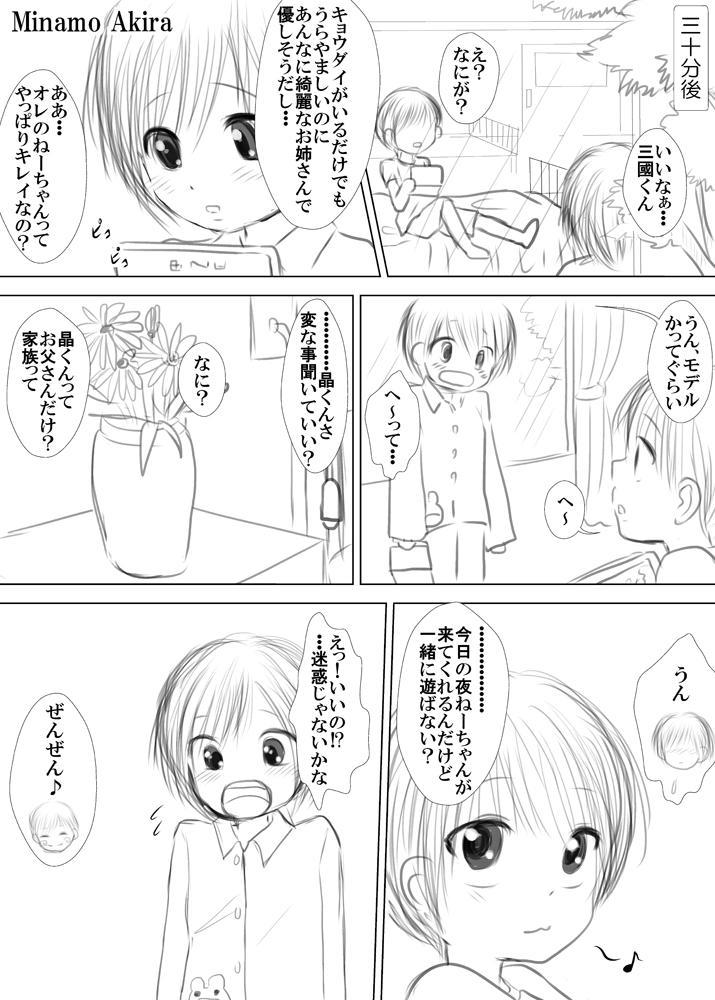 Hadaka Boots no Kyochichi Ane ga Mayonaka no Byouin no Okujou de Jitsu no Otouto to Tomodachi ni 3P Shota Shota Sareru Yatsu 5