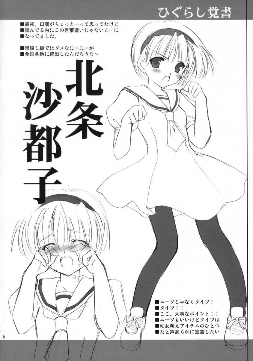 Higurashi Oboegaki 4