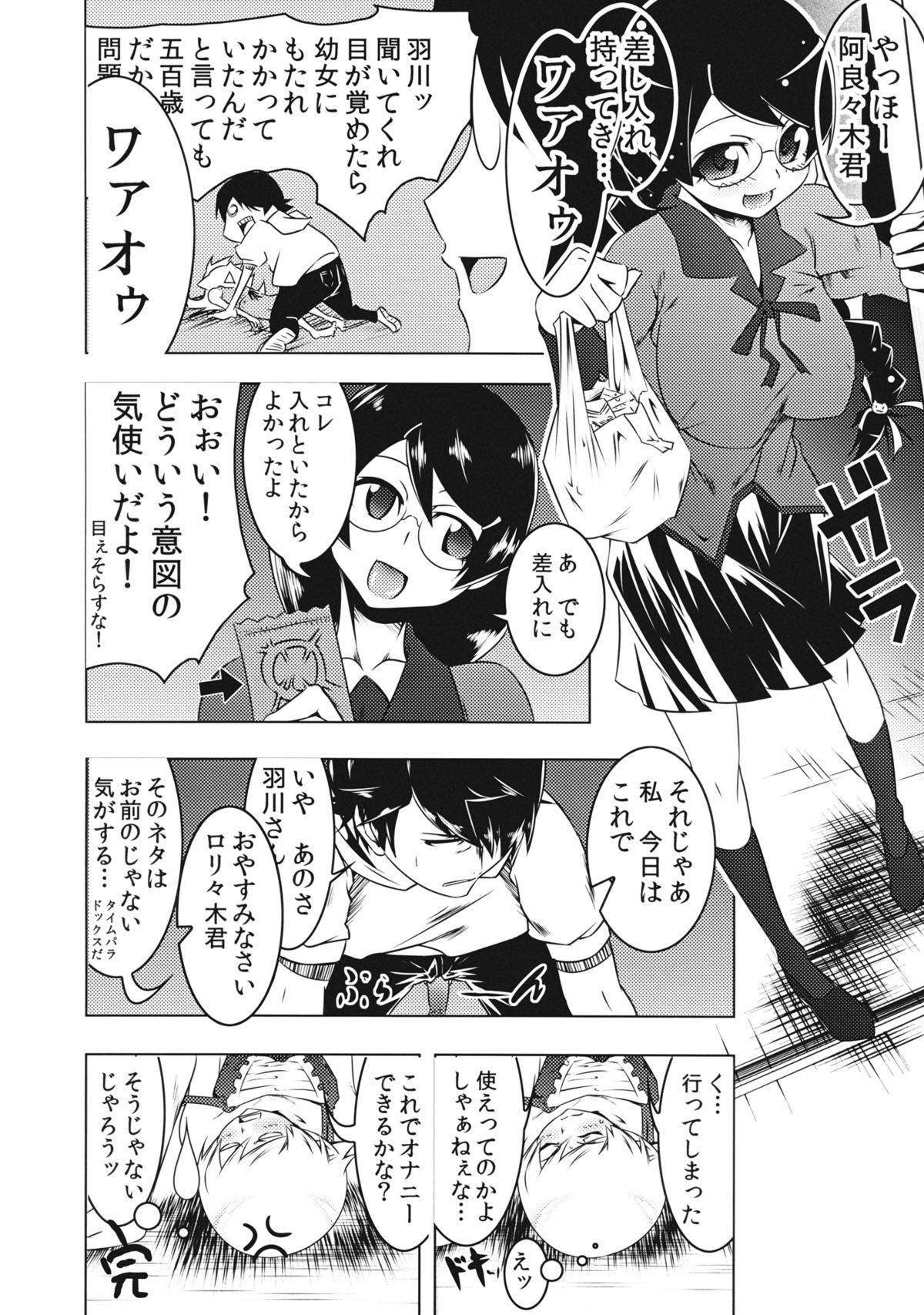 Zokumonogatari 23
