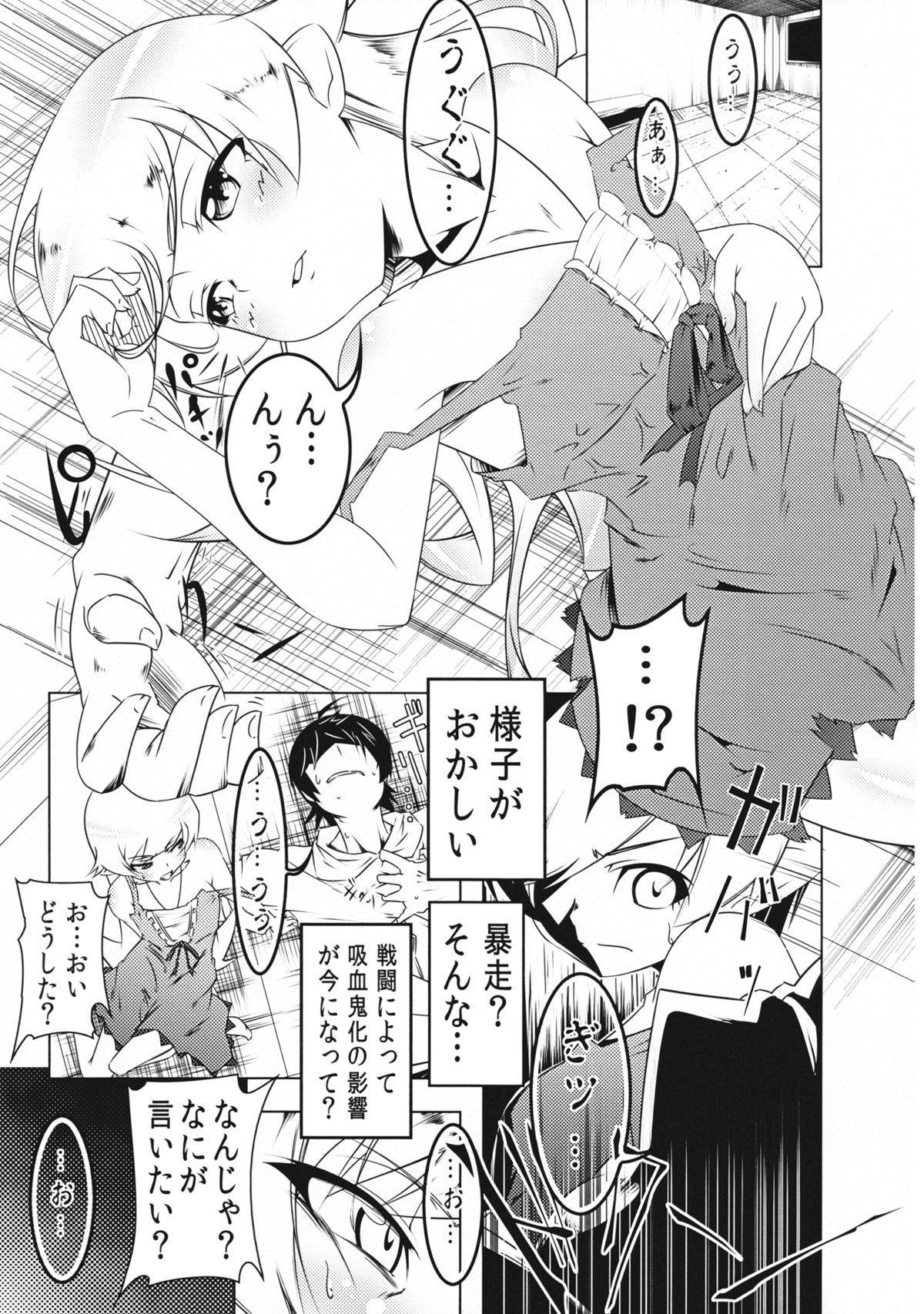 Zokumonogatari 2