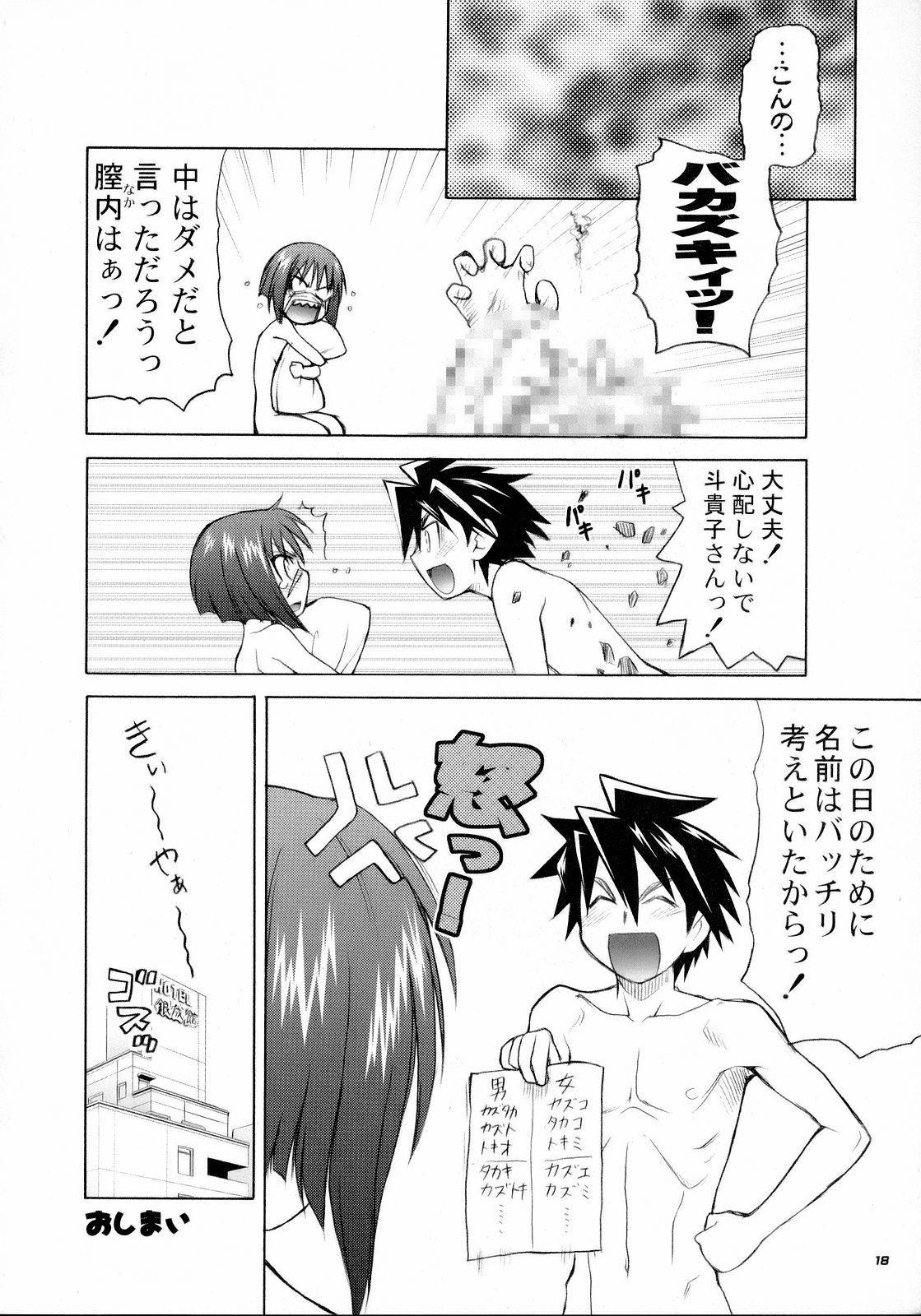 Hodohodo Time 16