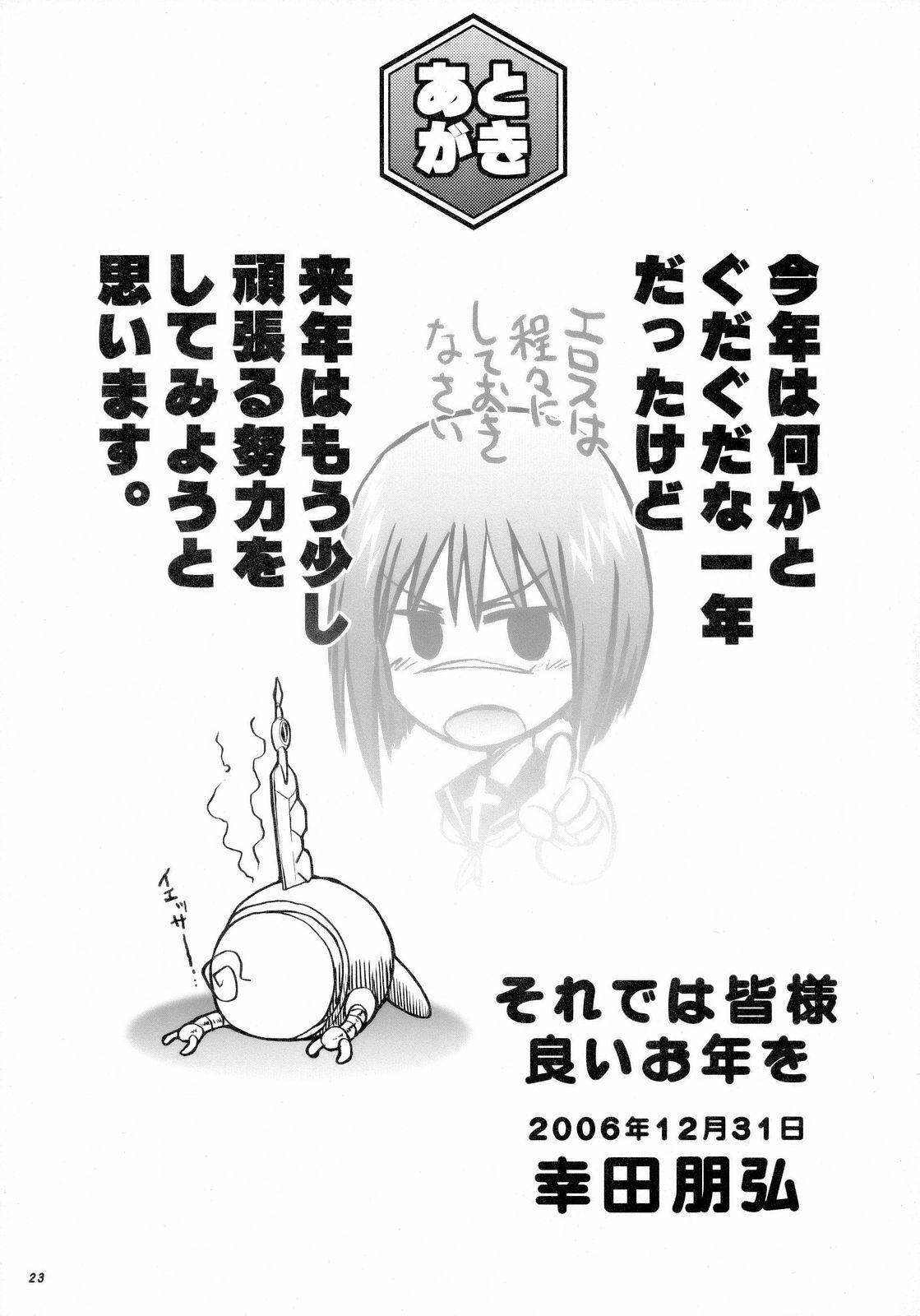 Hodohodo Time 21