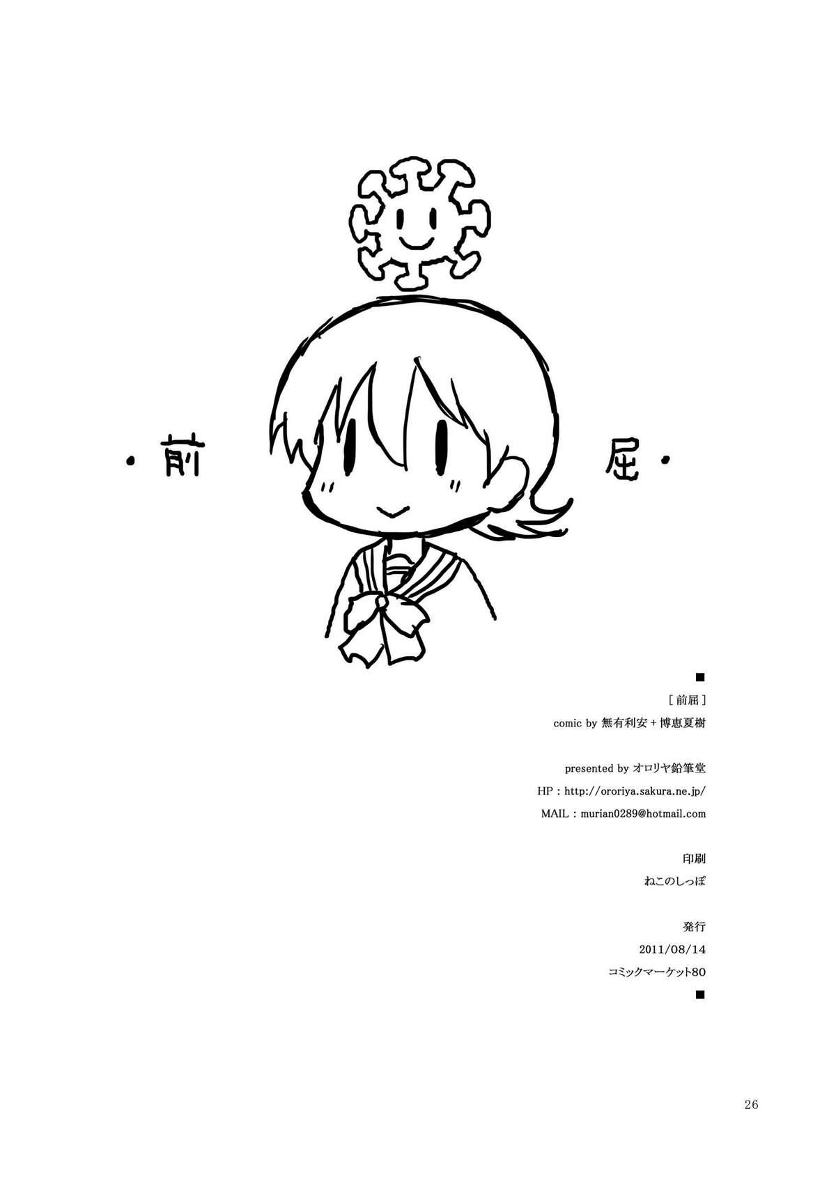Zenkutsu 25