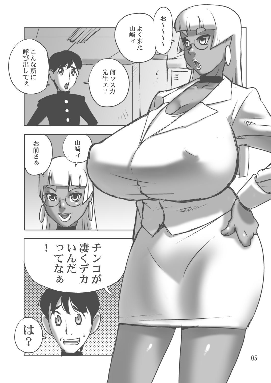 Kasshoku Bakunyuu Onna Kyoushi to Dekachin Seito 4
