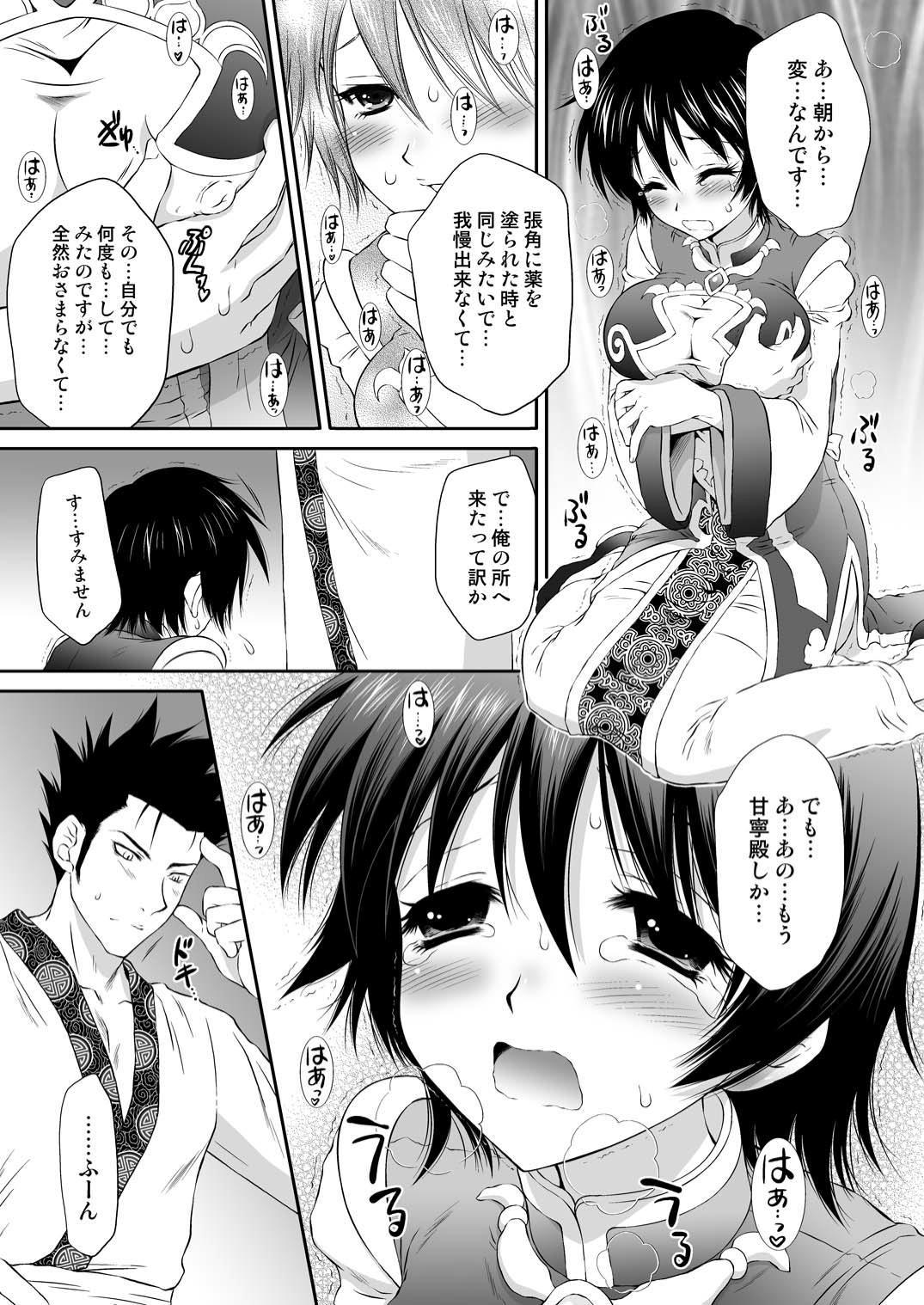 [U.R.C (MOMOYA SHOW-NEKO)] Himitsu no Rikuson-chan (Shin Sangoku Musou (Dynasty Warriors)) 9