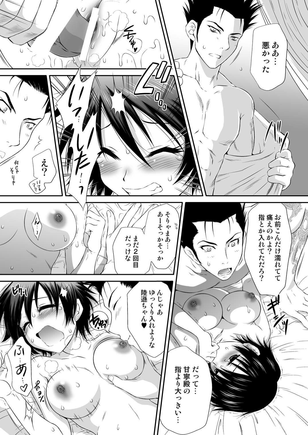 [U.R.C (MOMOYA SHOW-NEKO)] Himitsu no Rikuson-chan (Shin Sangoku Musou (Dynasty Warriors)) 17