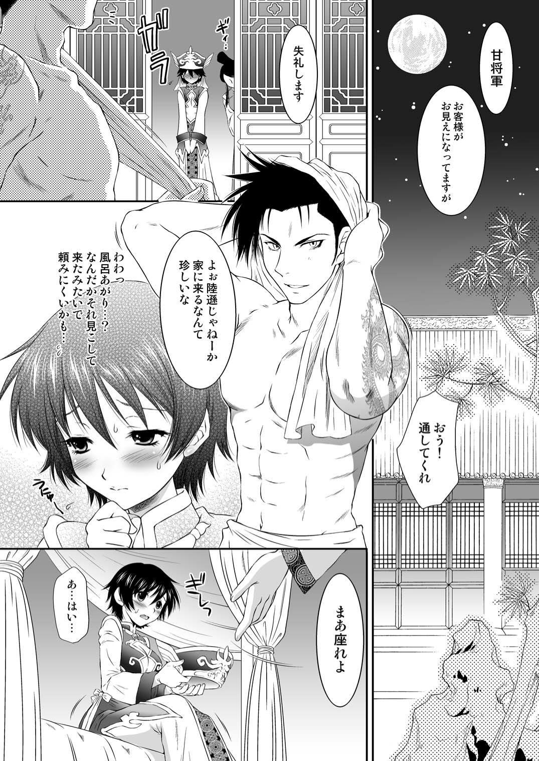 [U.R.C (MOMOYA SHOW-NEKO)] Himitsu no Rikuson-chan (Shin Sangoku Musou (Dynasty Warriors)) 6