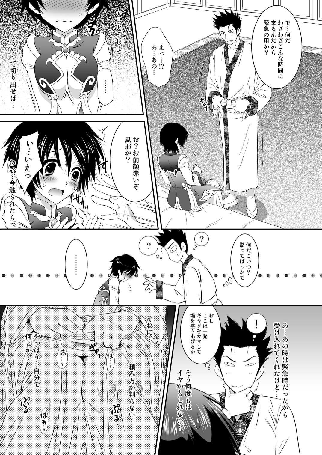 [U.R.C (MOMOYA SHOW-NEKO)] Himitsu no Rikuson-chan (Shin Sangoku Musou (Dynasty Warriors)) 7