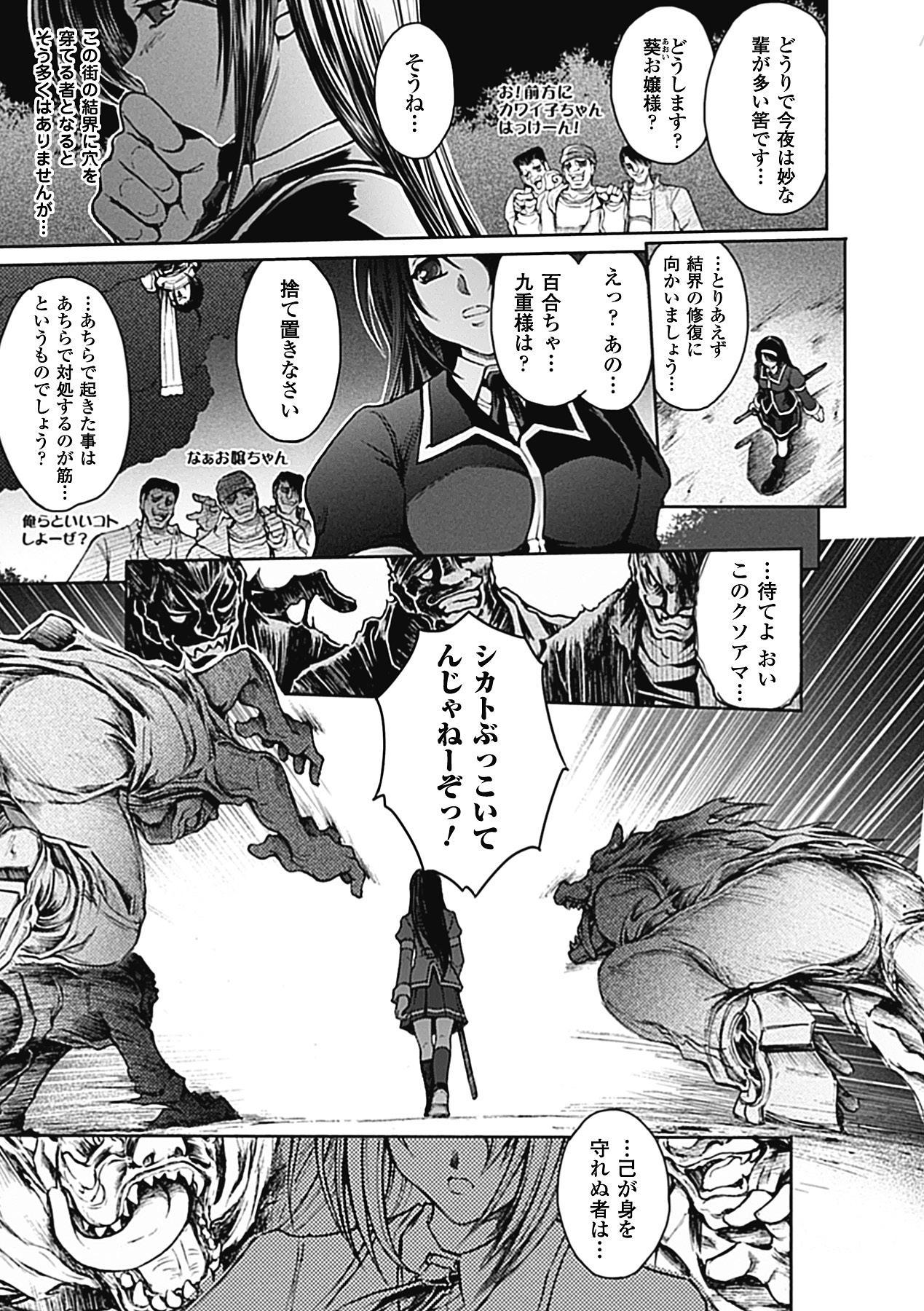 Megami Crisis 1 99