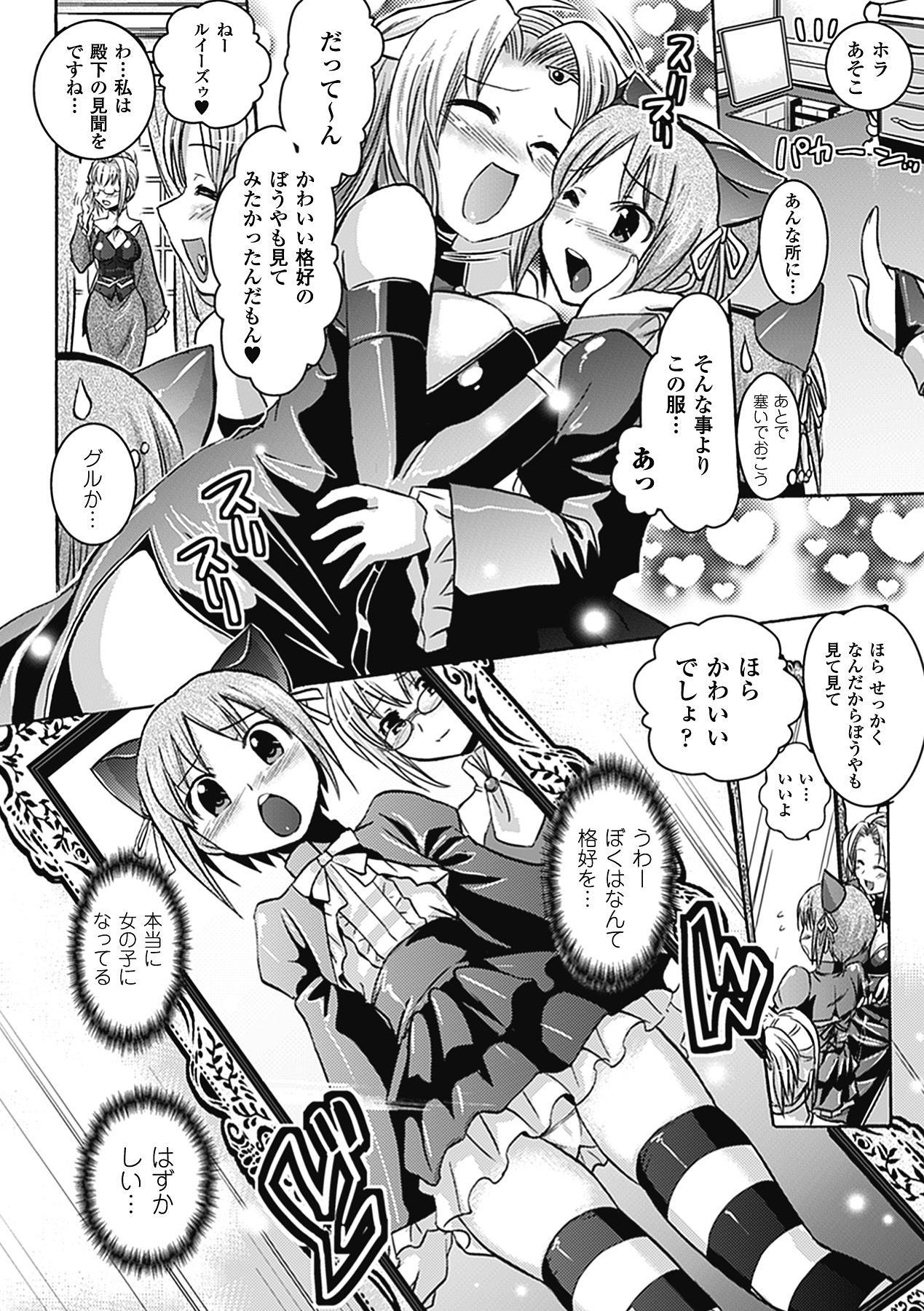 Megami Crisis 1 106