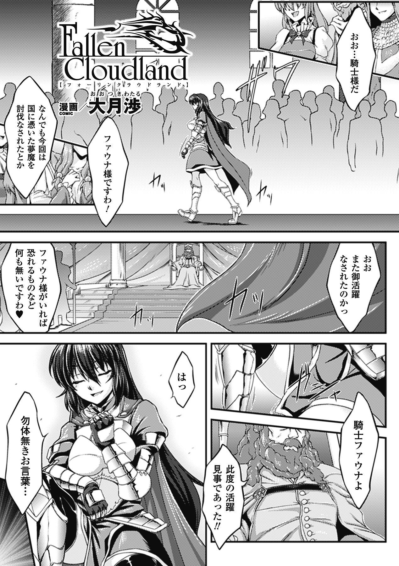 Megami Crisis 1 119