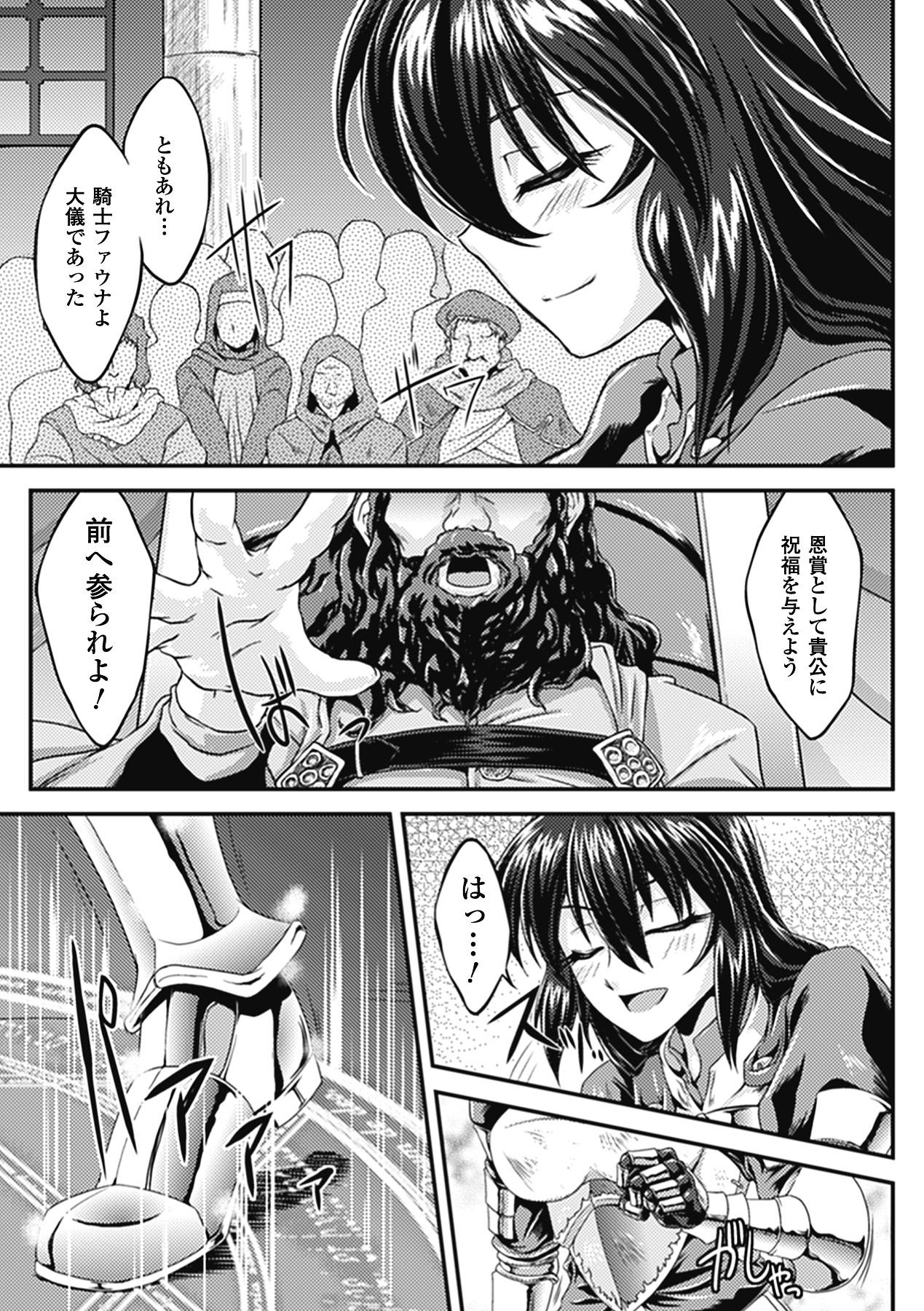 Megami Crisis 1 123