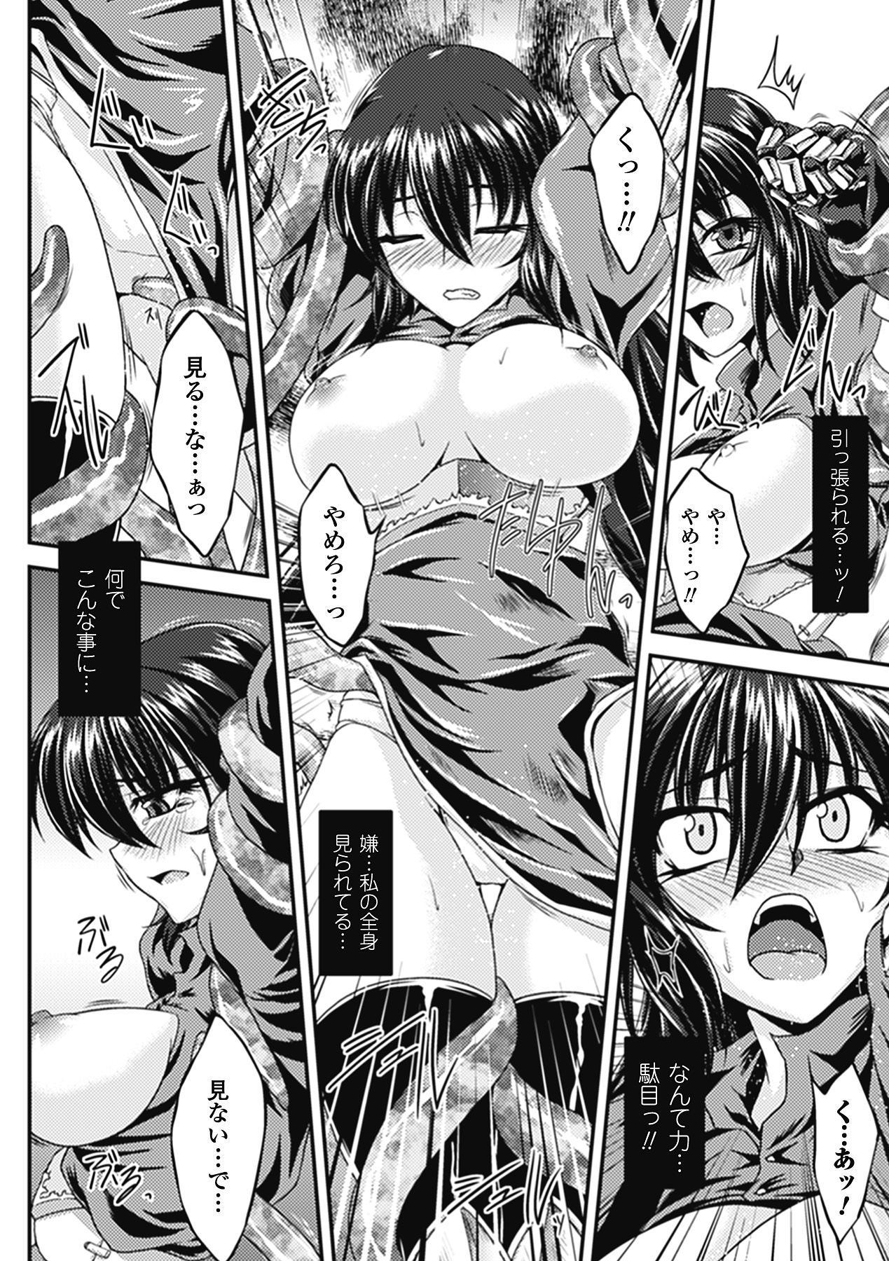 Megami Crisis 1 126