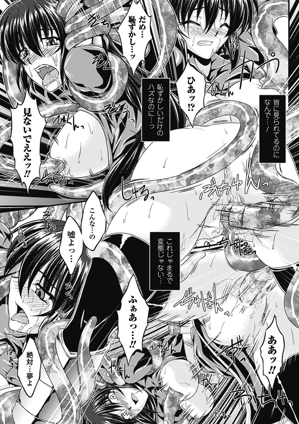 Megami Crisis 1 131