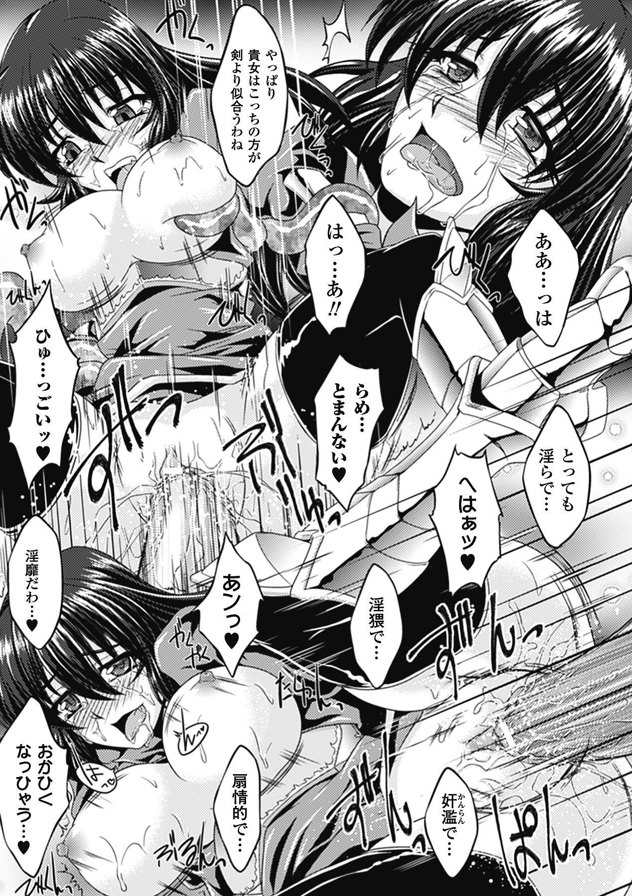 Megami Crisis 1 137