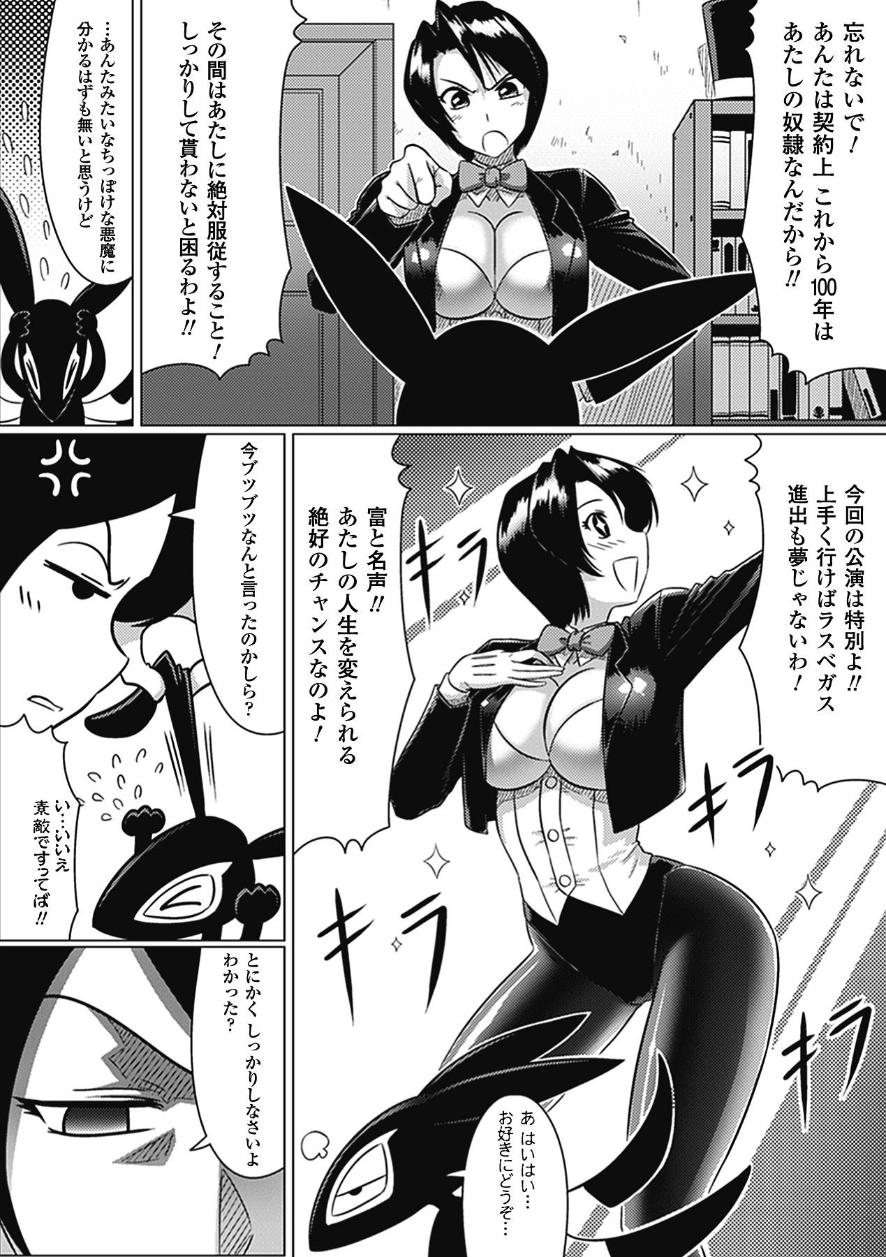 Megami Crisis 1 142