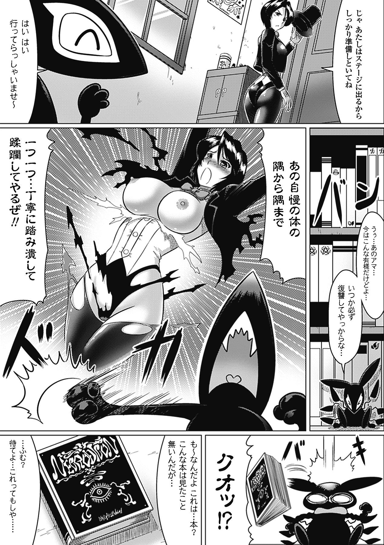 Megami Crisis 1 143