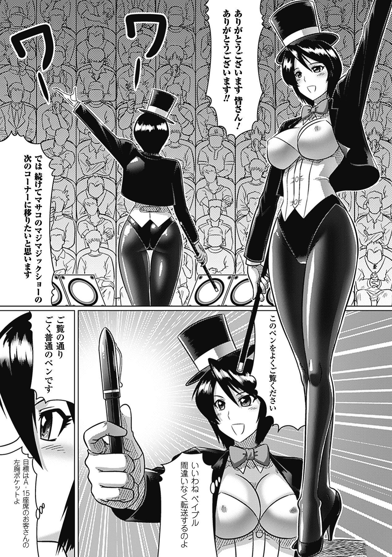 Megami Crisis 1 144