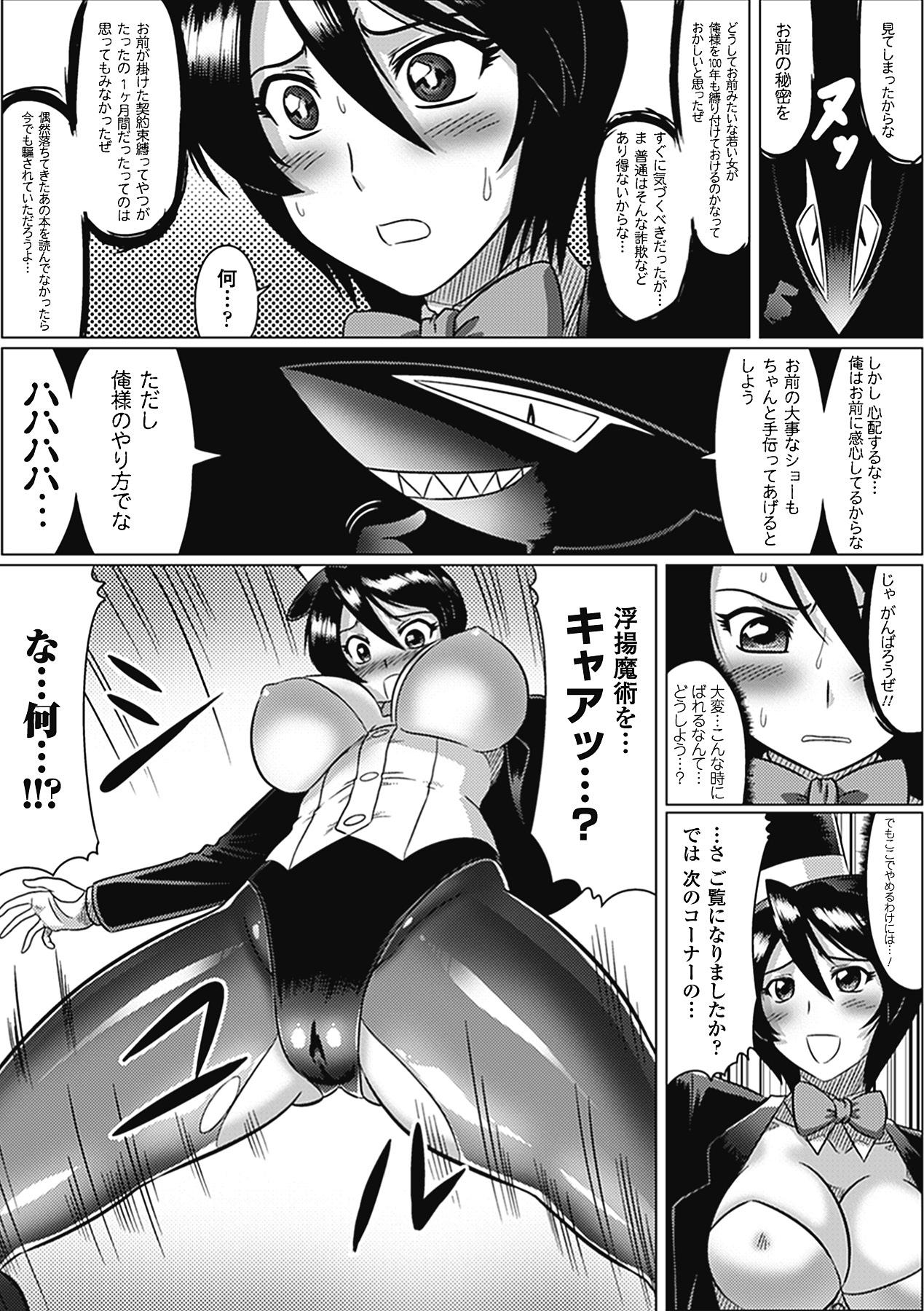 Megami Crisis 1 147