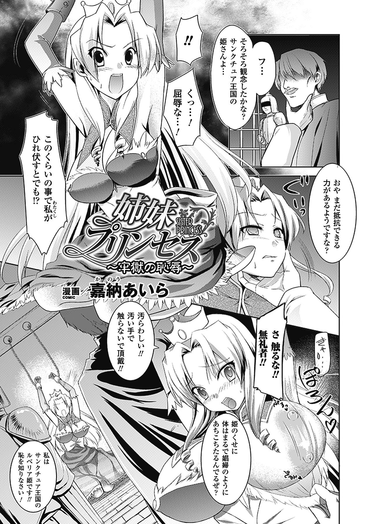 Megami Crisis 1 161