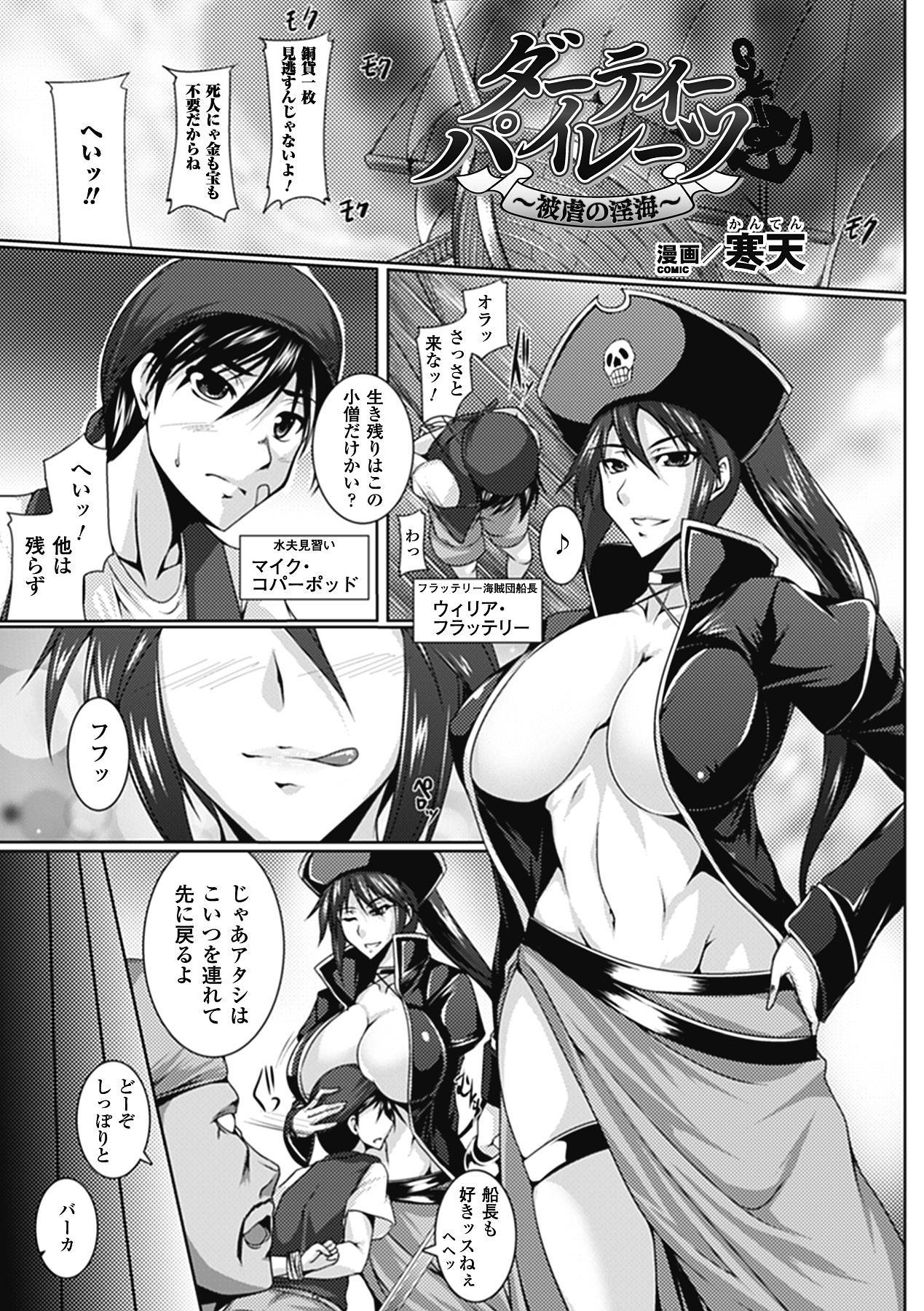 Megami Crisis 1 177