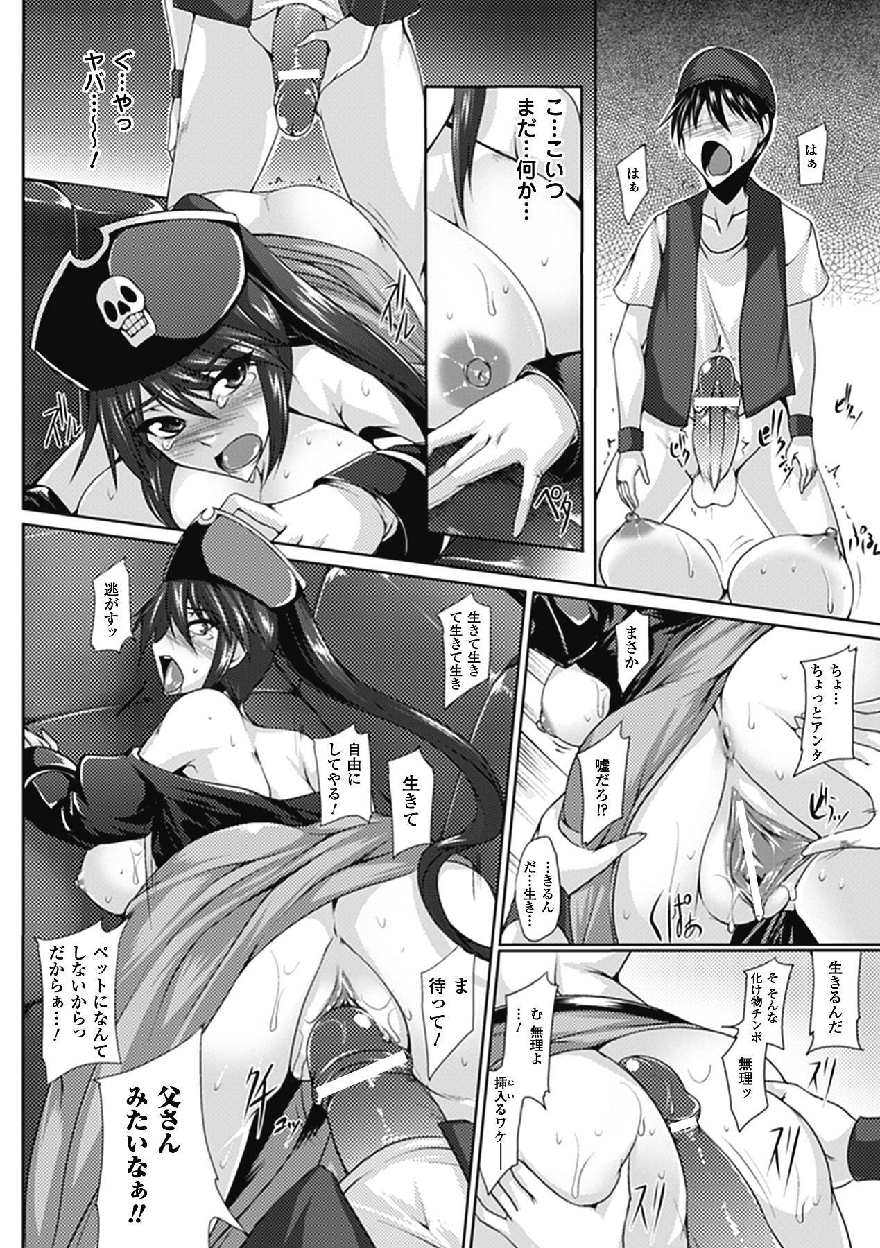 Megami Crisis 1 190