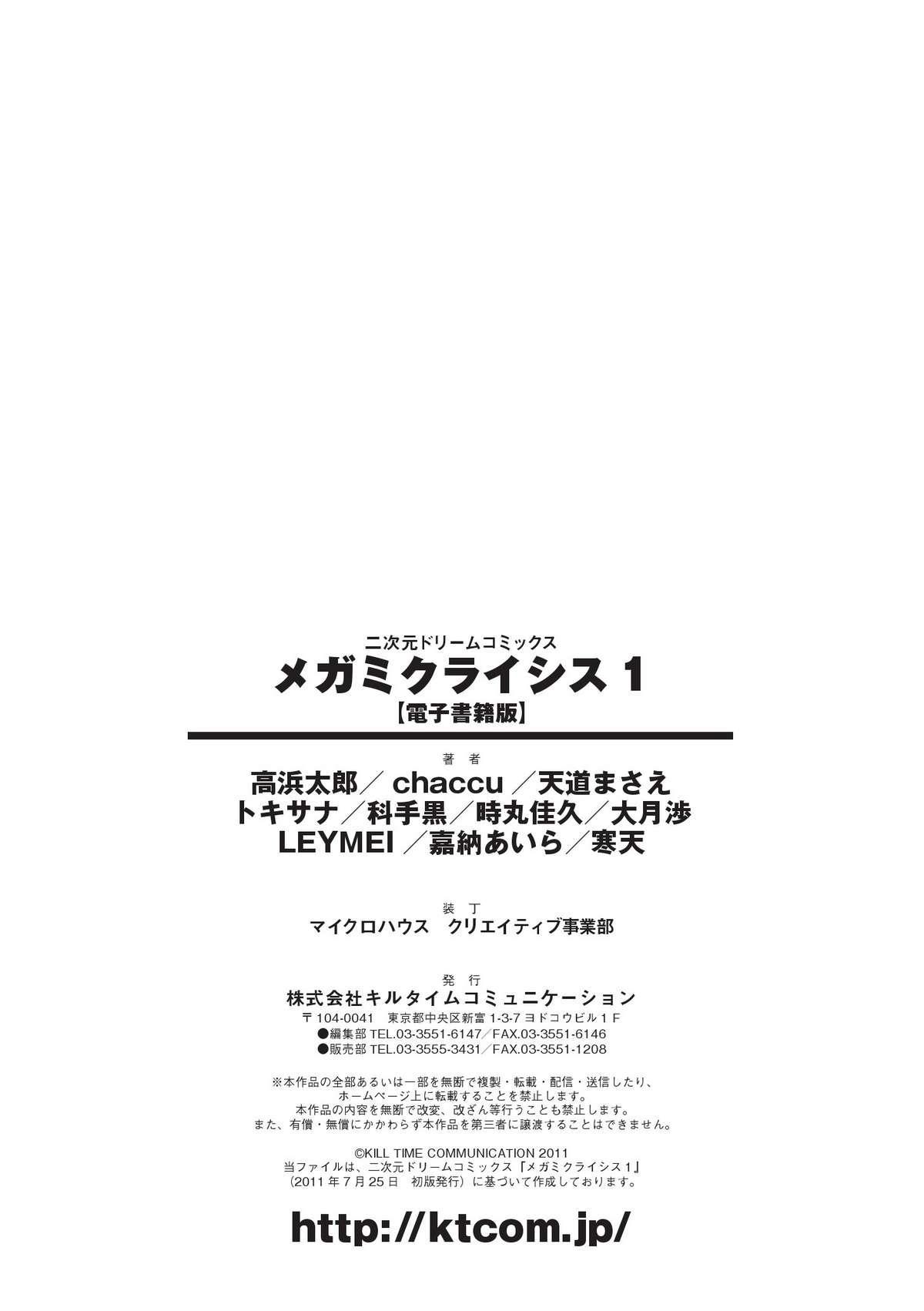 Megami Crisis 1 201