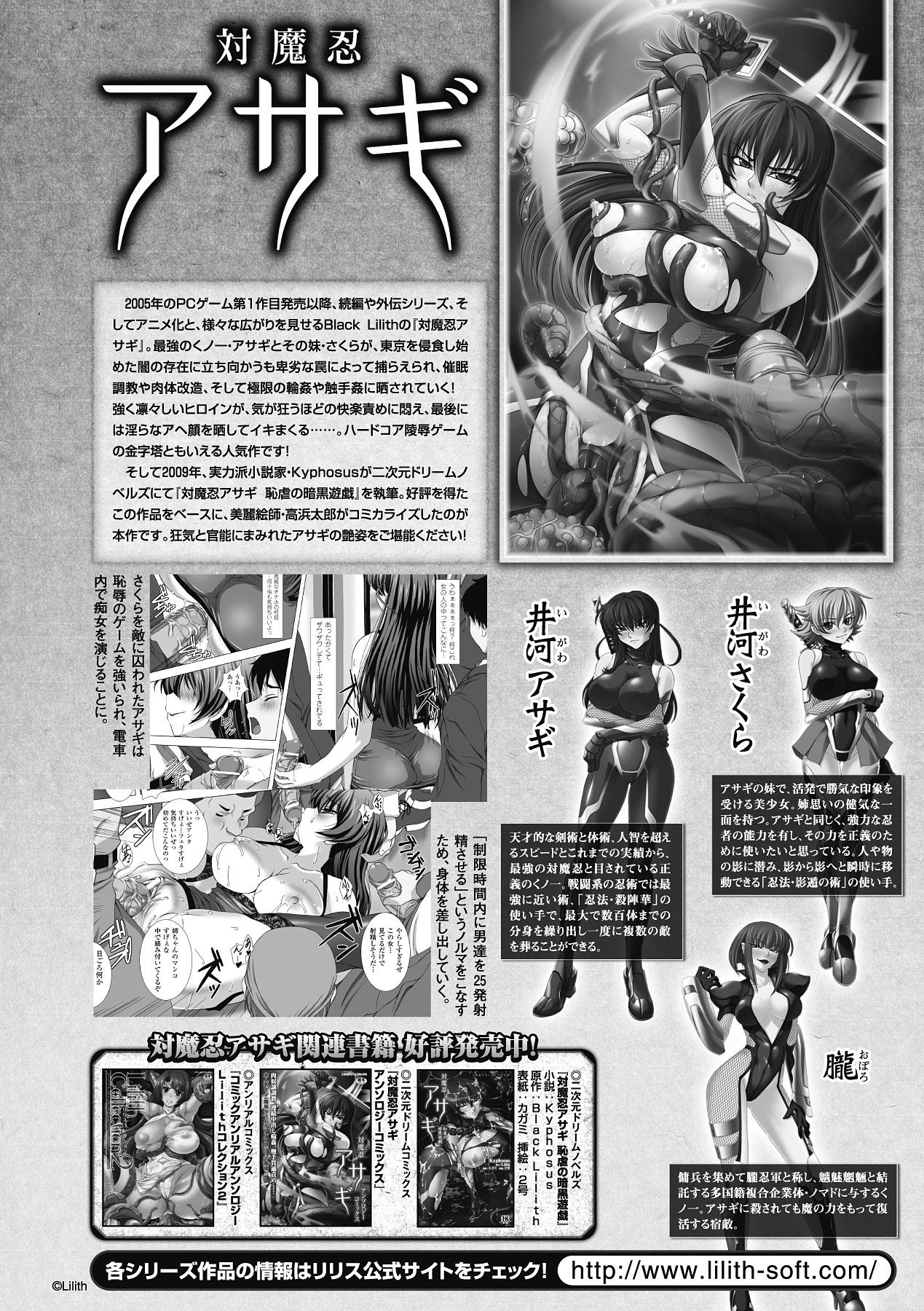 Megami Crisis 1 20