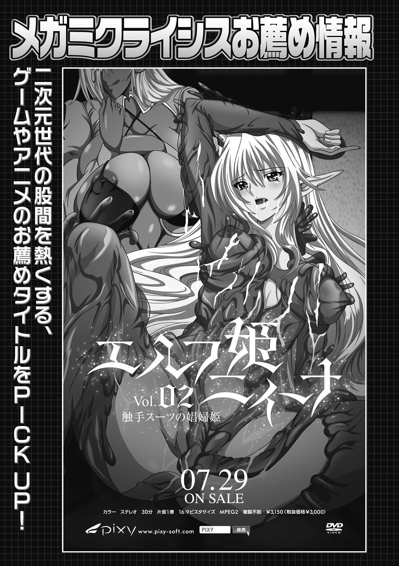 Megami Crisis 1 21