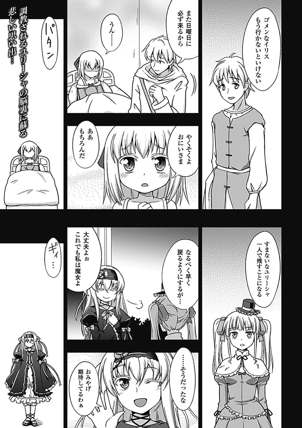 Megami Crisis 1 23