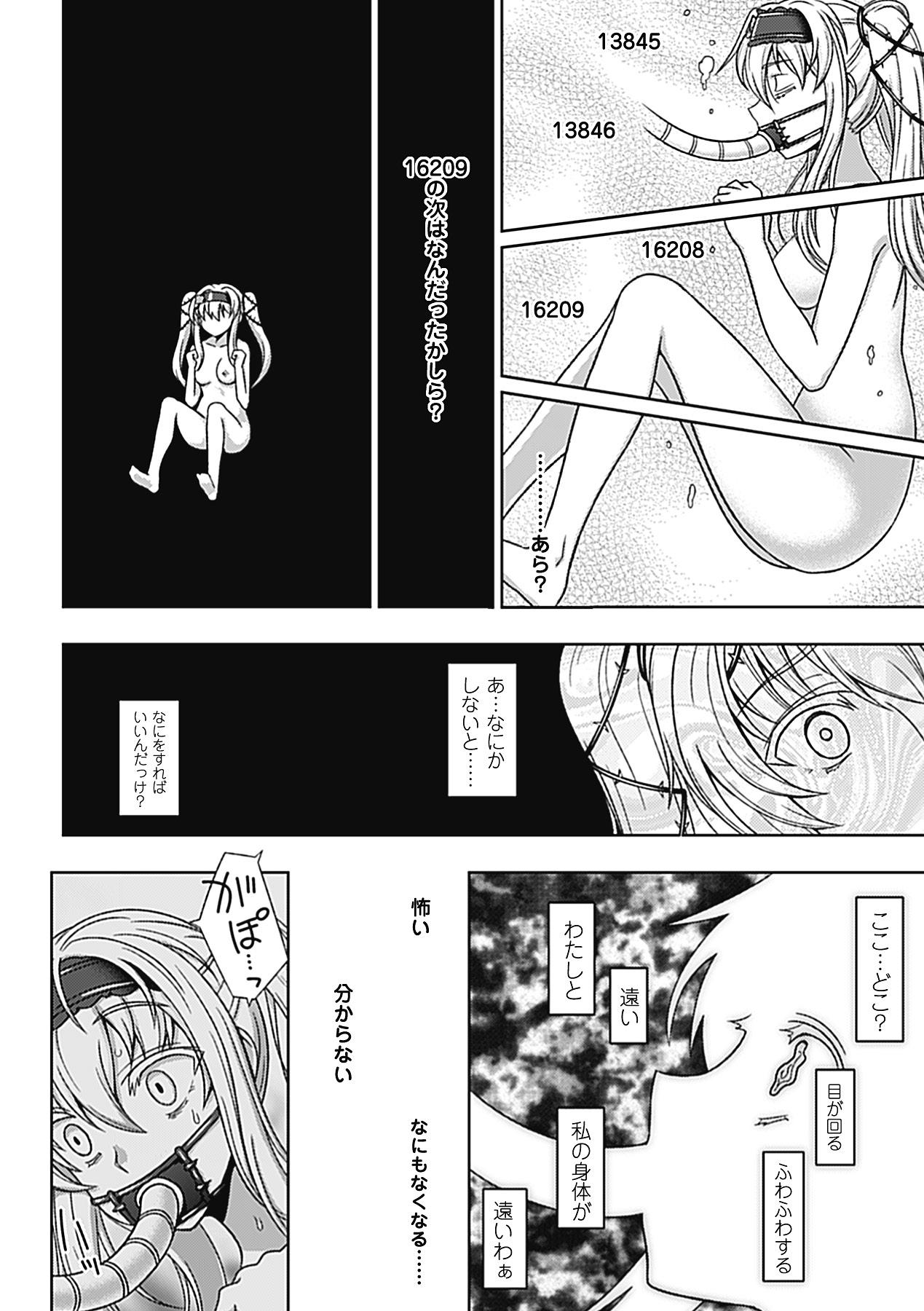 Megami Crisis 1 30