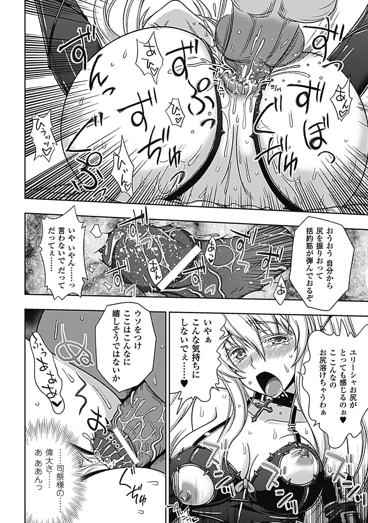 Megami Crisis 1 40