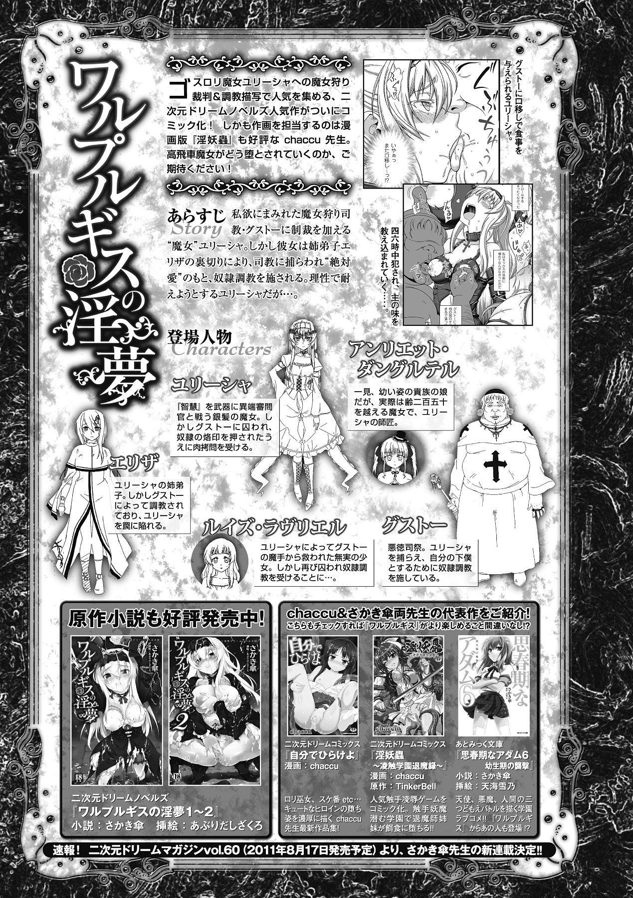 Megami Crisis 1 45