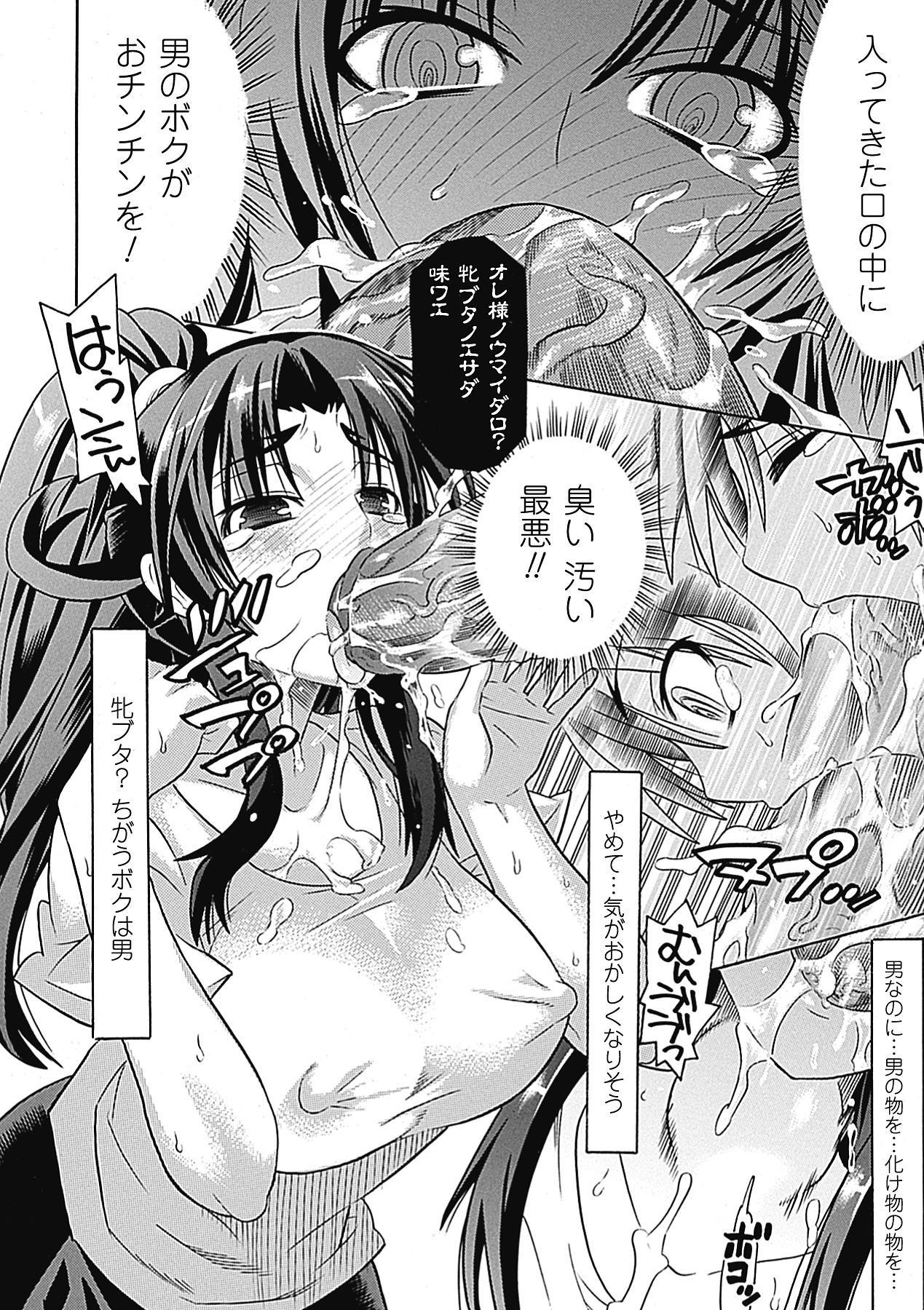 Megami Crisis 1 64