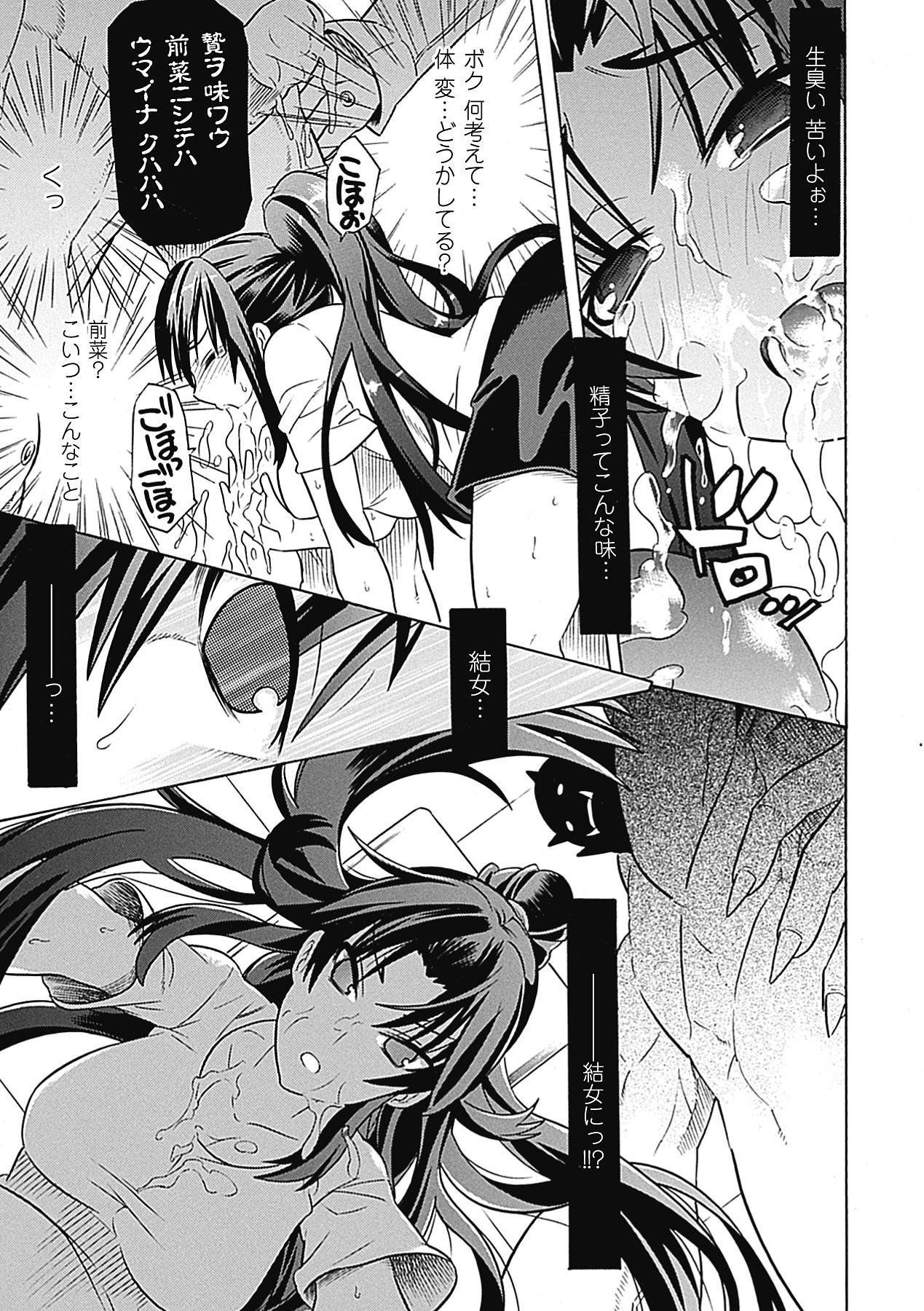 Megami Crisis 1 67