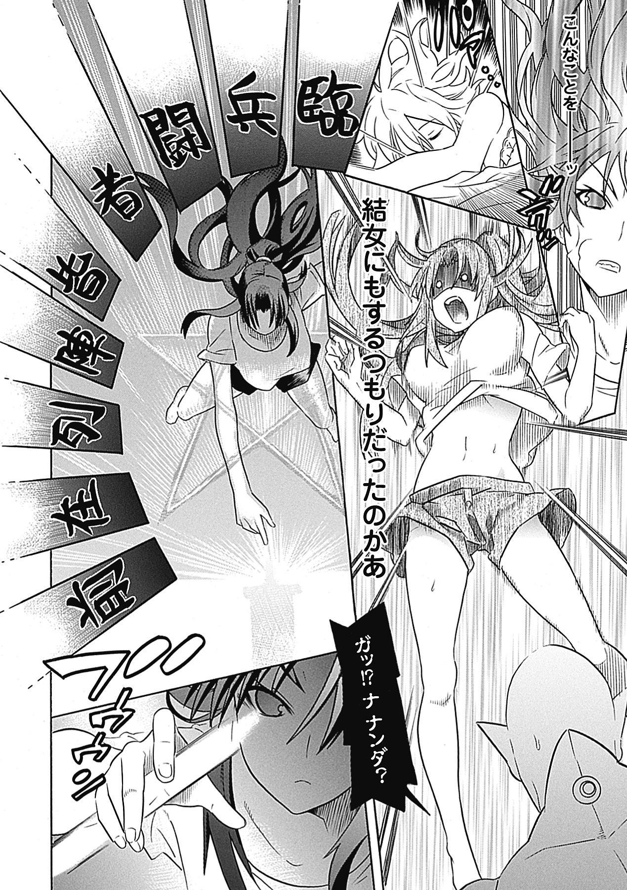 Megami Crisis 1 68