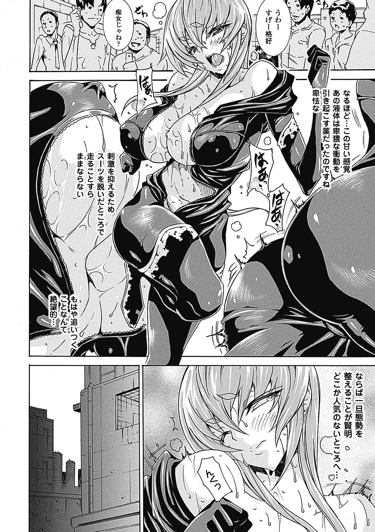 Megami Crisis 1 76
