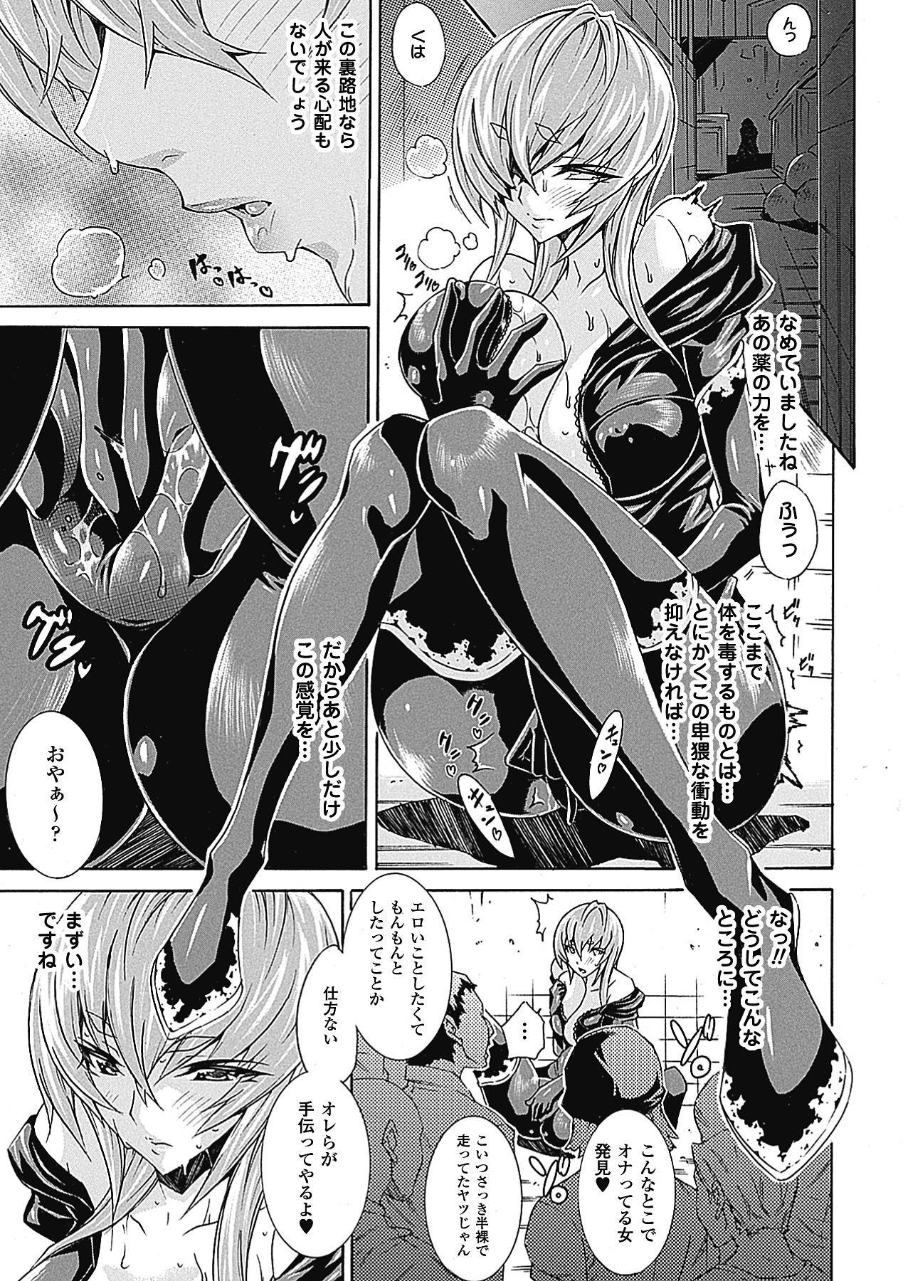 Megami Crisis 1 77