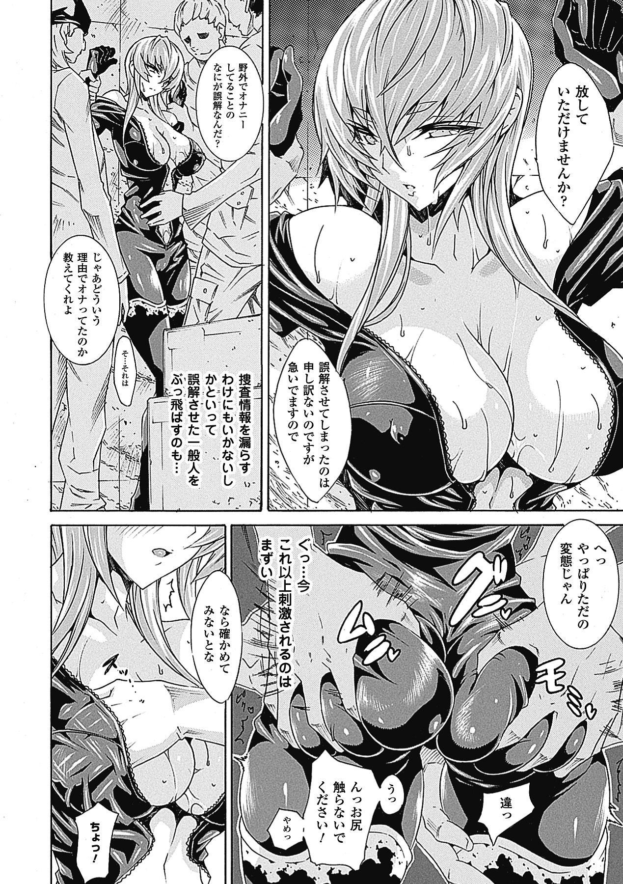 Megami Crisis 1 78