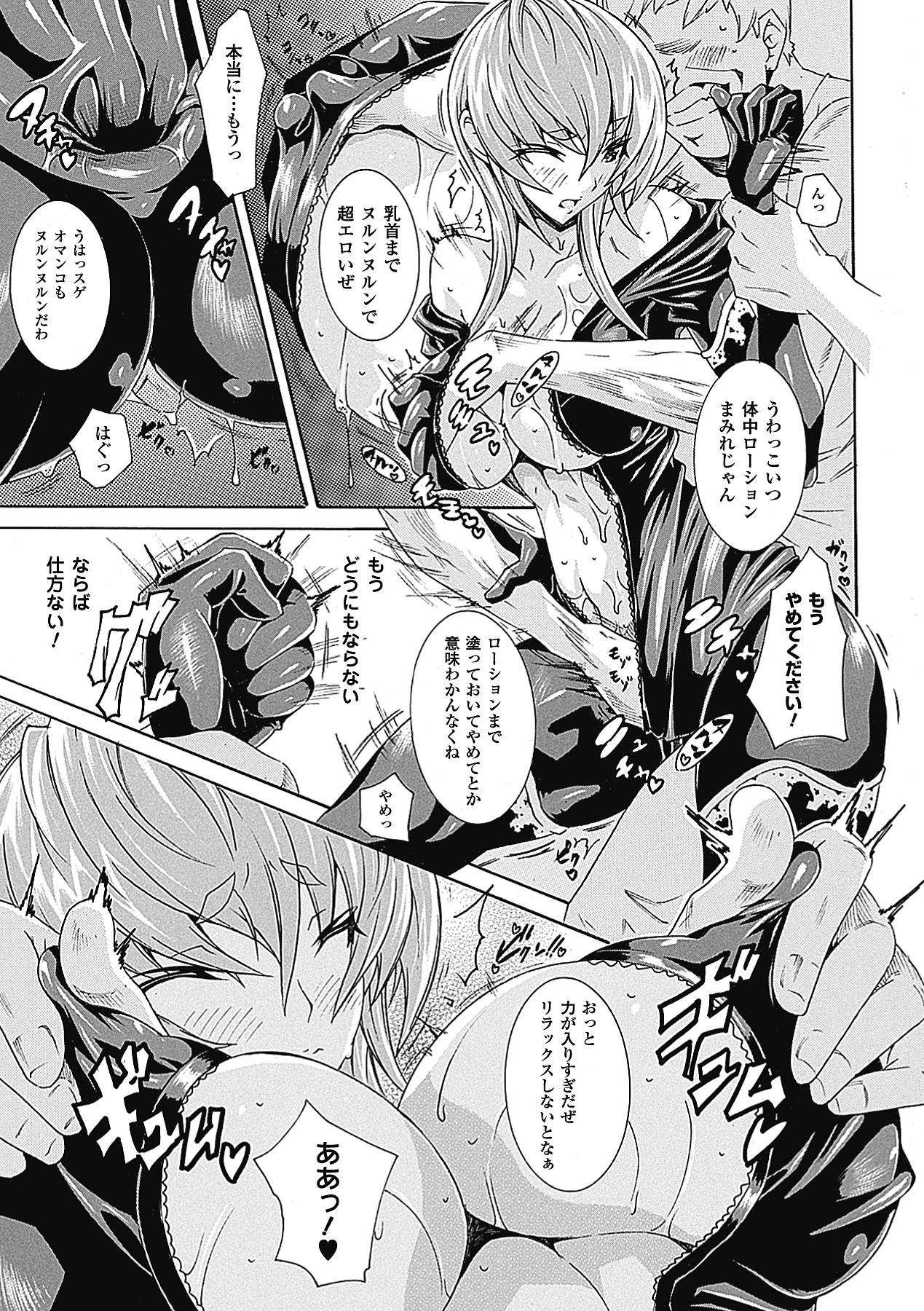 Megami Crisis 1 79