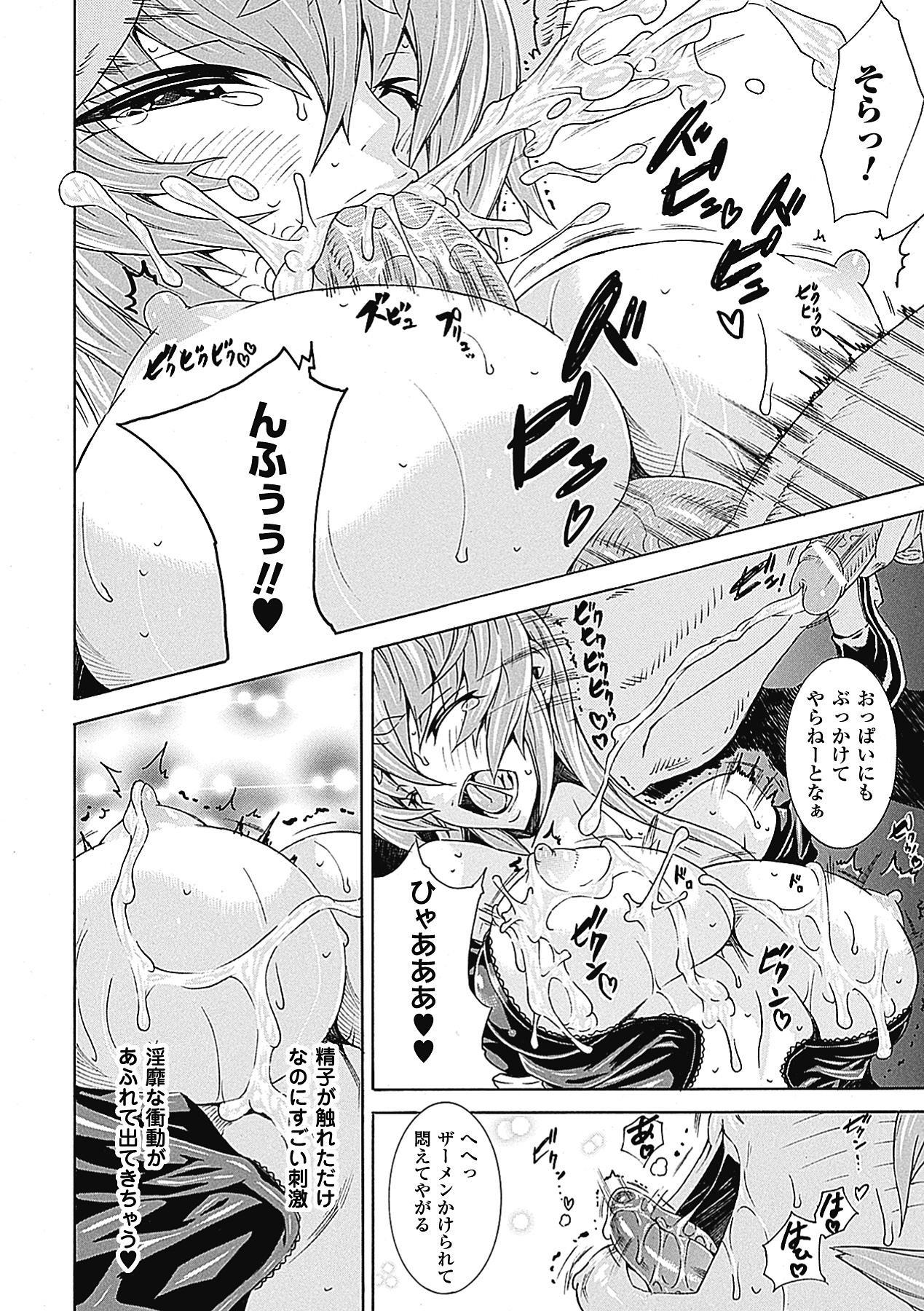 Megami Crisis 1 84