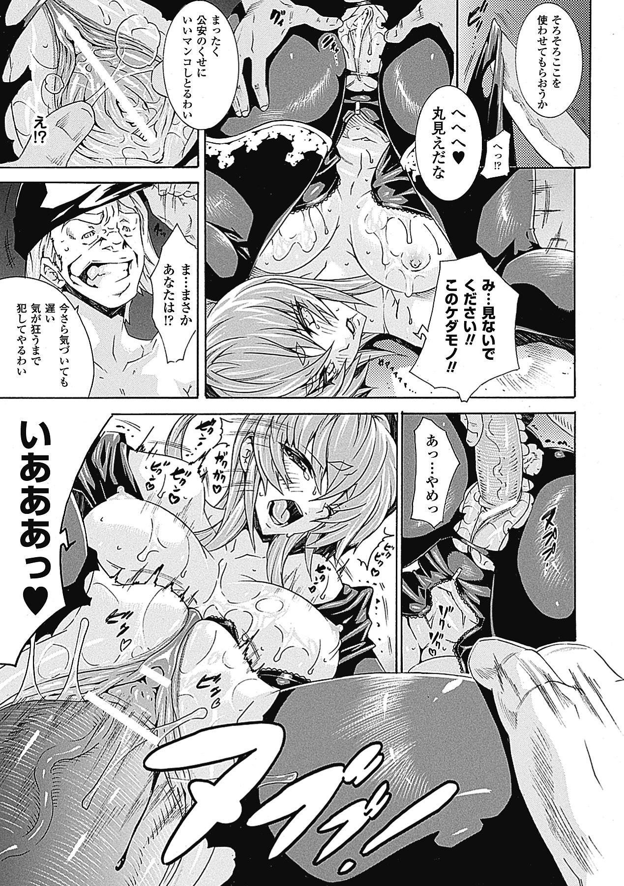 Megami Crisis 1 85